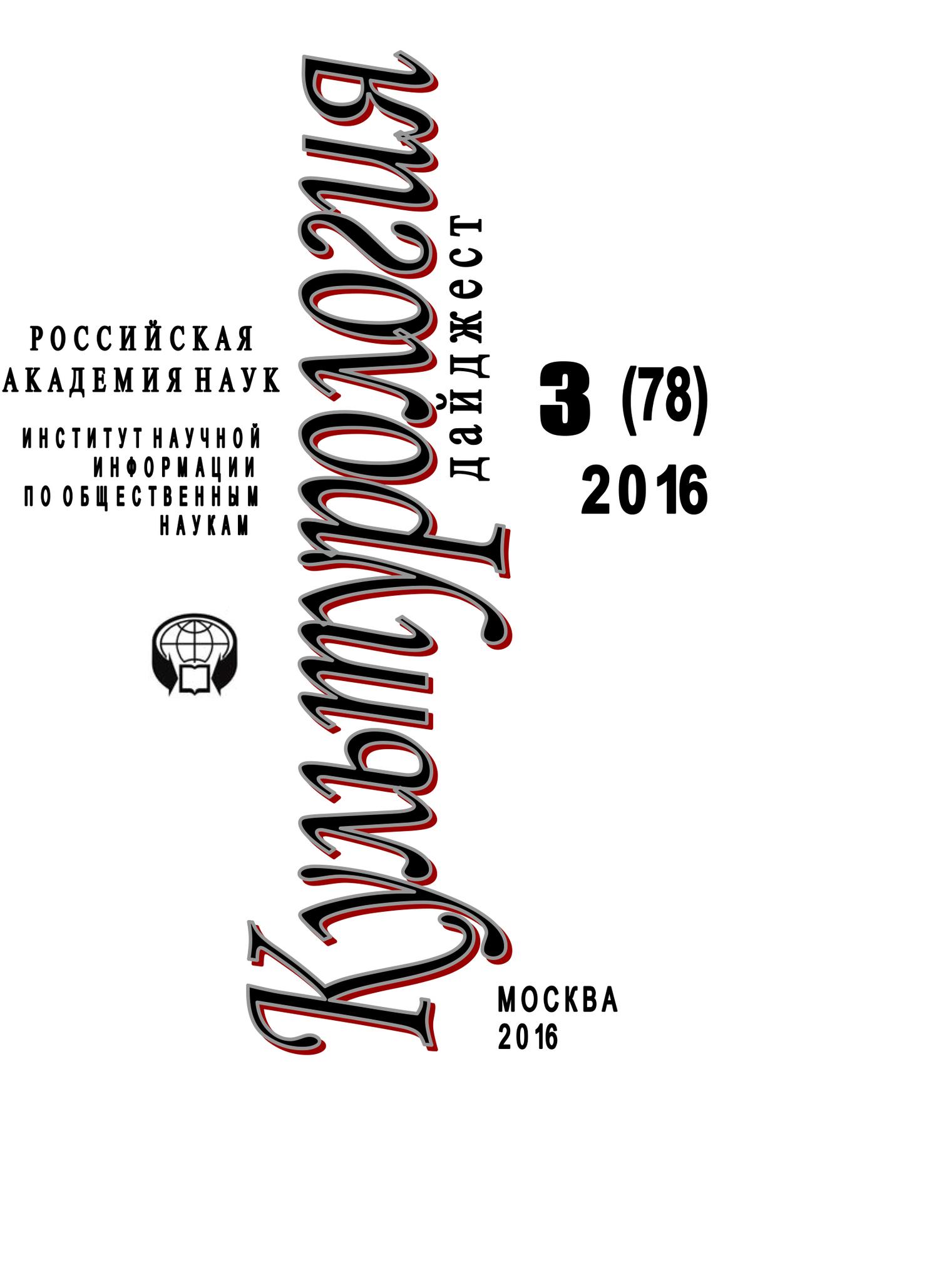 Ирина Галинская - Культурология. Дайджест №3 / 2016