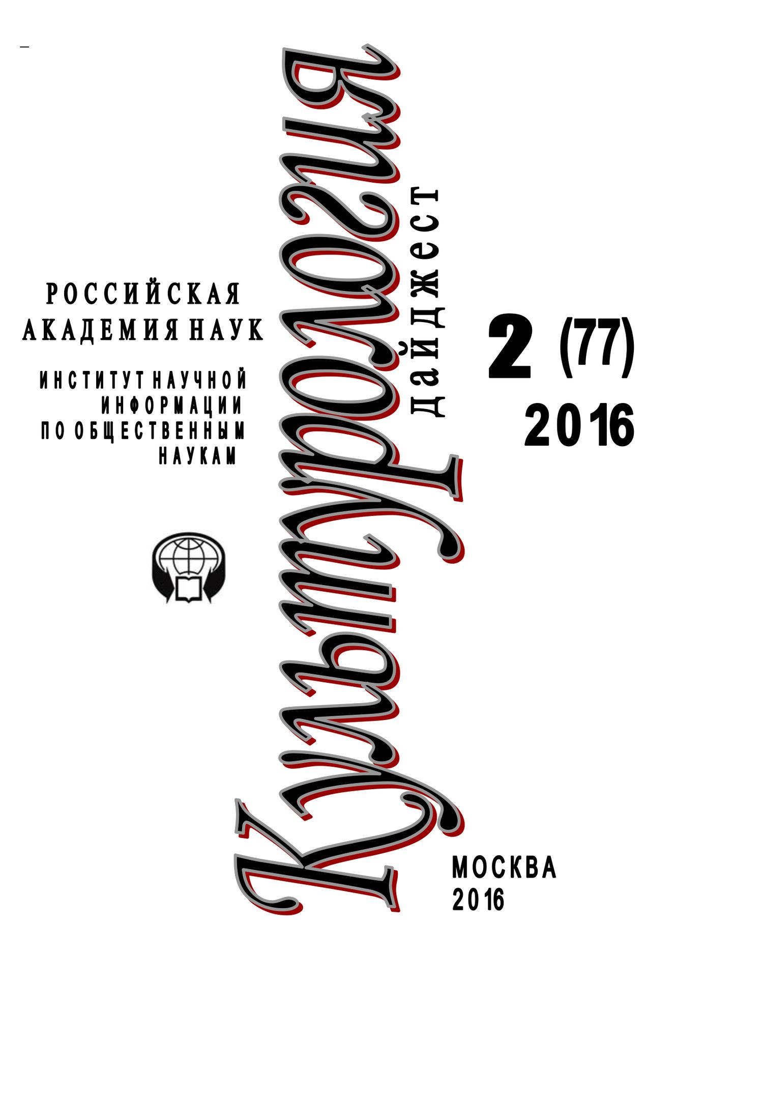 Ирина Галинская - Культурология. Дайджест №2 / 2016
