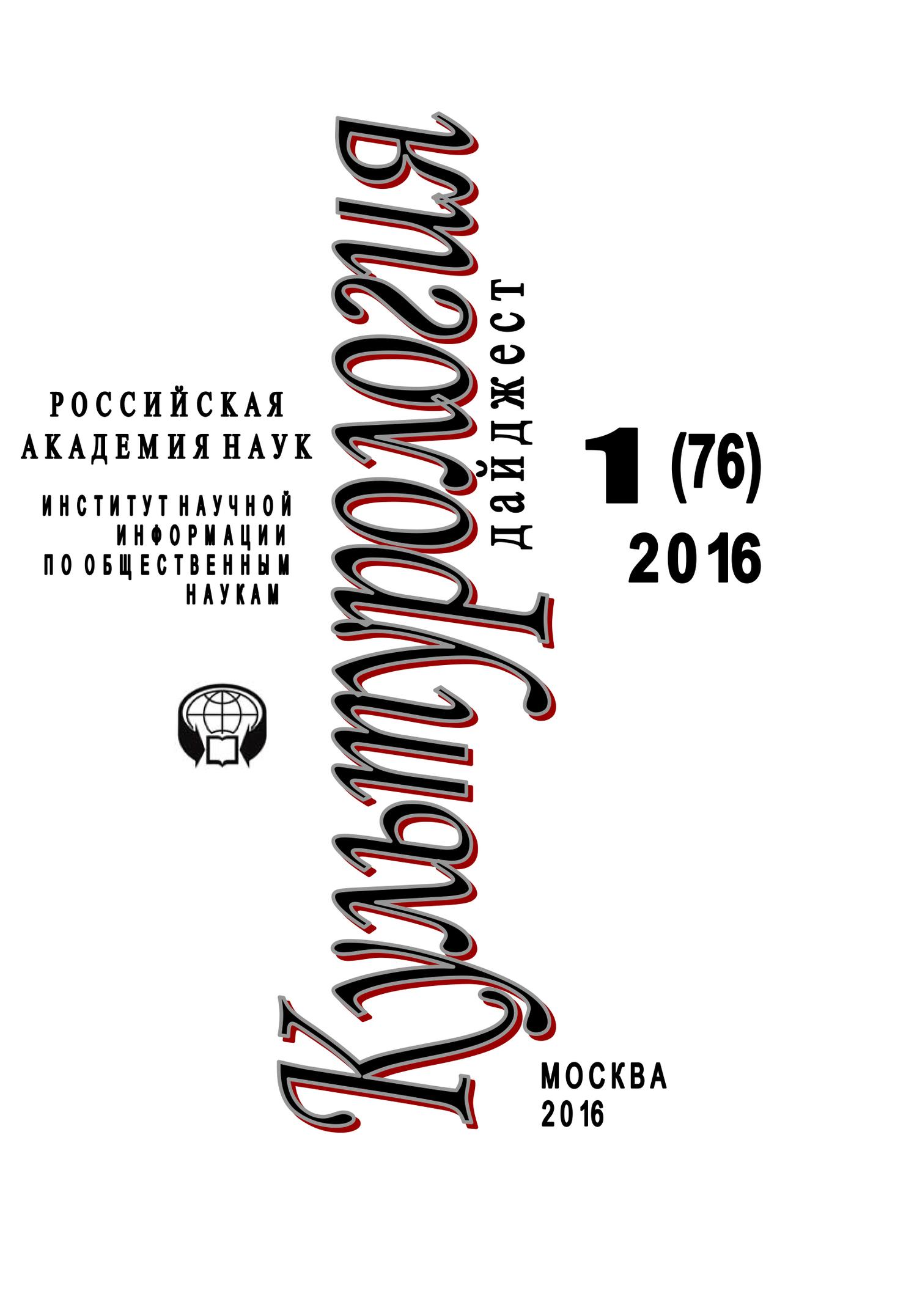 Ирина Галинская - Культурология. Дайджест №1 / 2016