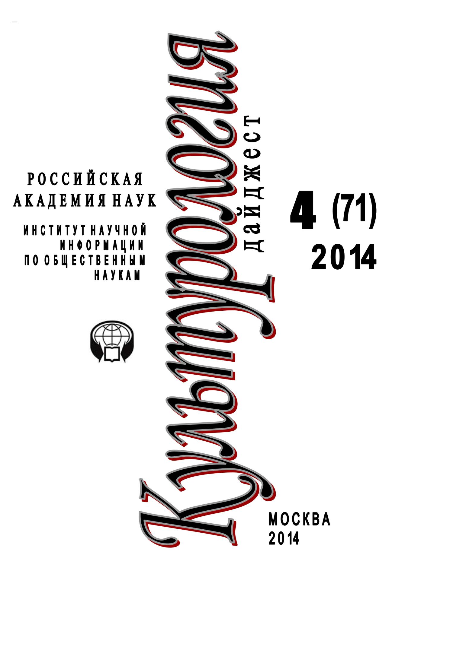 Ирина Галинская - Культурология. Дайджест №4 / 2014