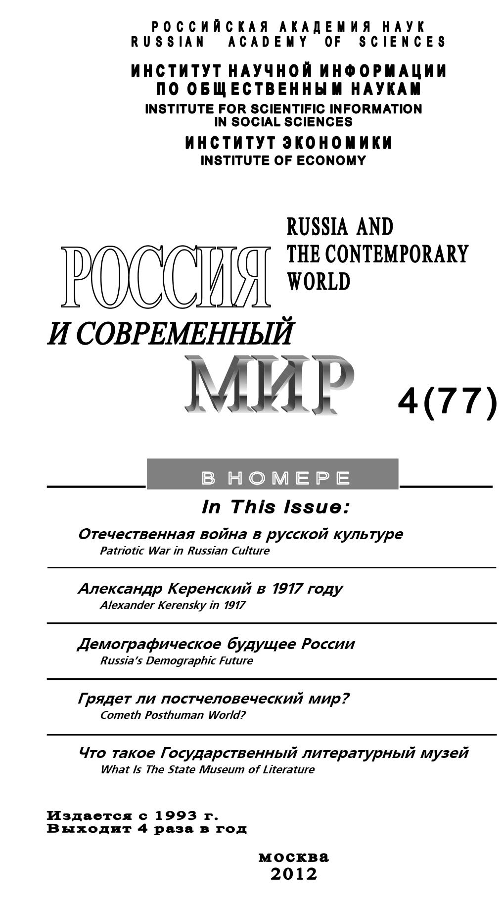 Юрий Игрицкий - Россия и современный мир №4 / 2012
