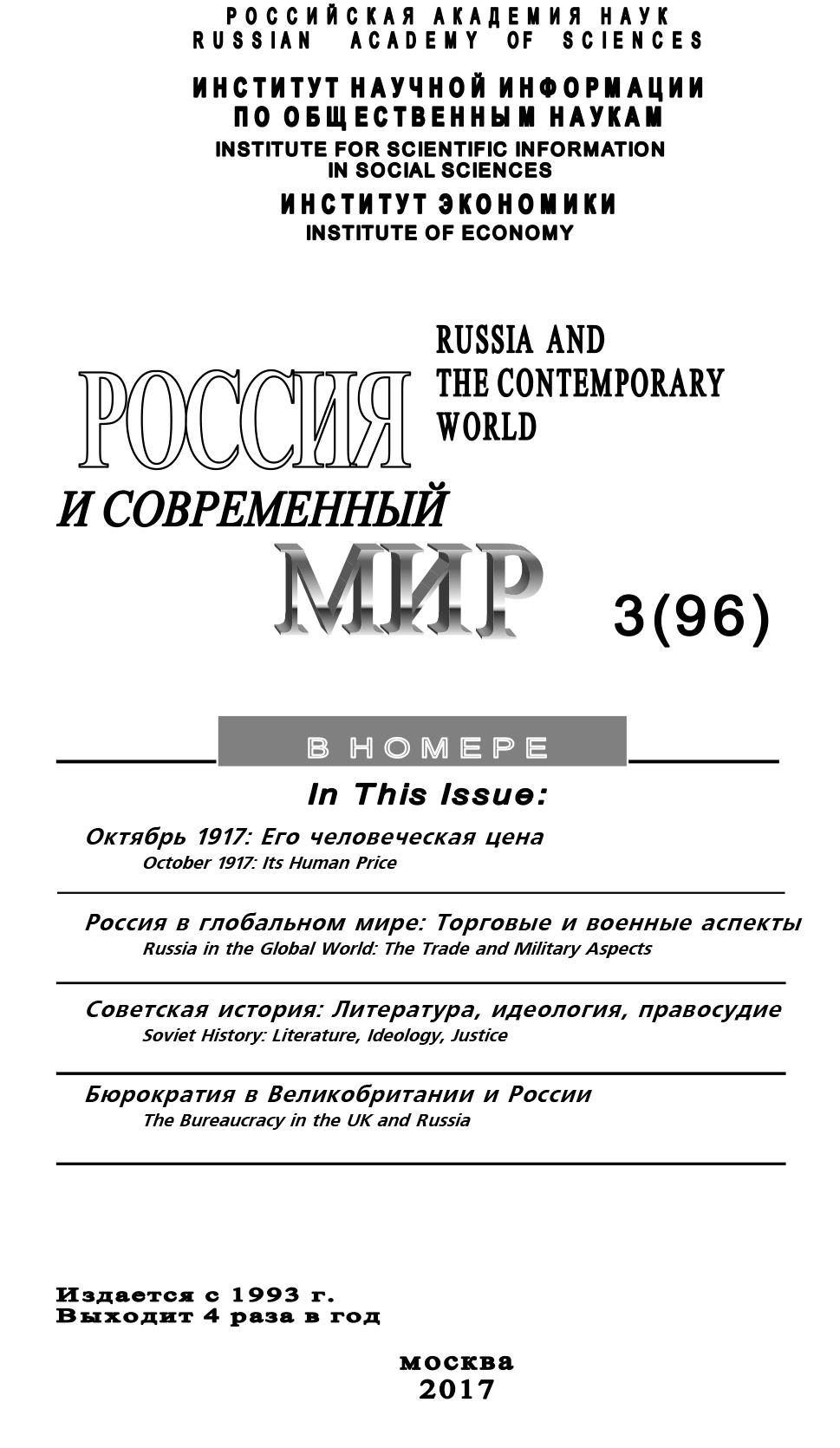Россия и современный мир №3 / 2017