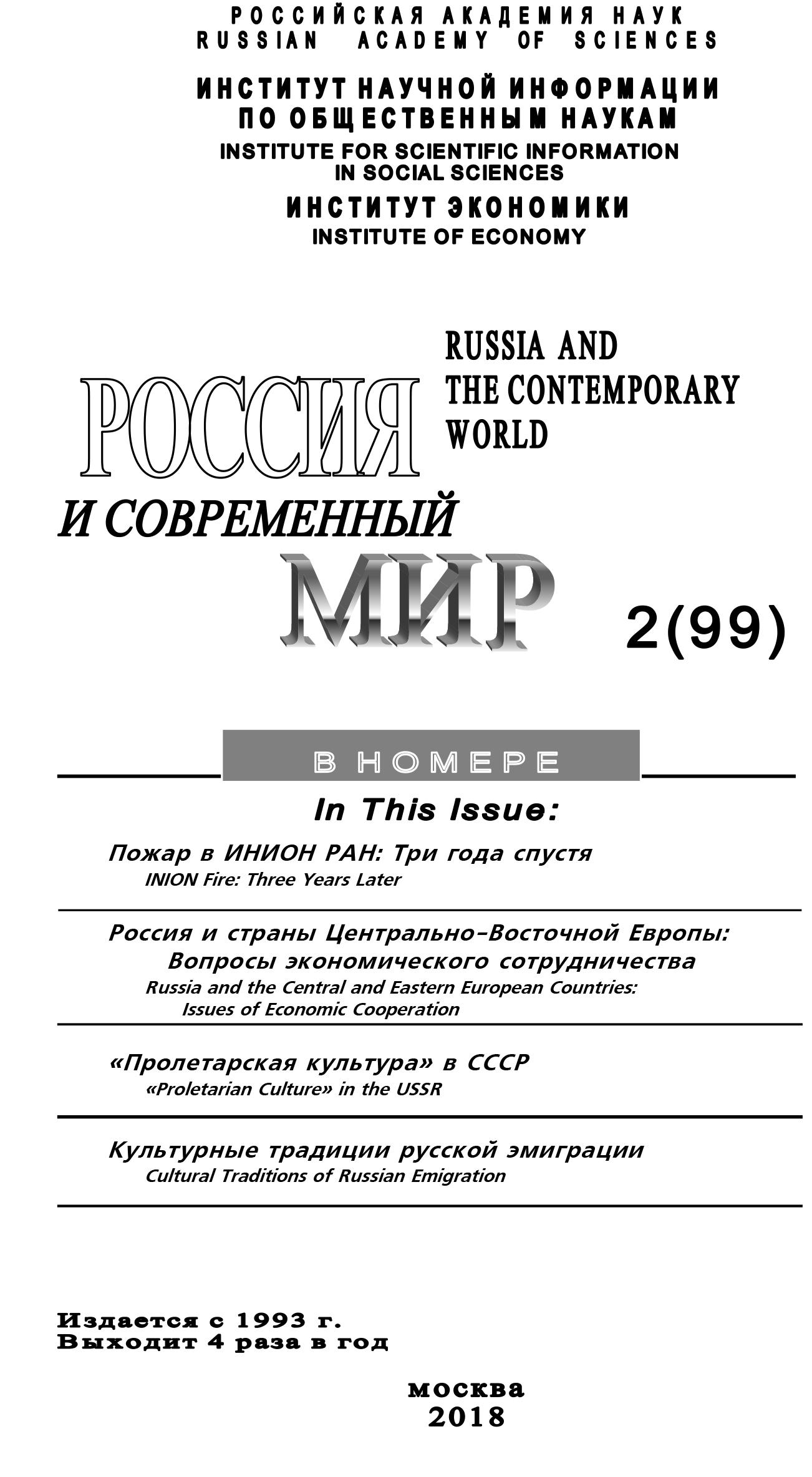 Россия и современный мир №2 / 2018