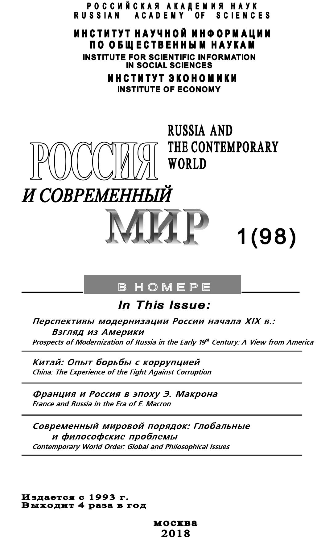 Россия и современный мир №1 / 2018