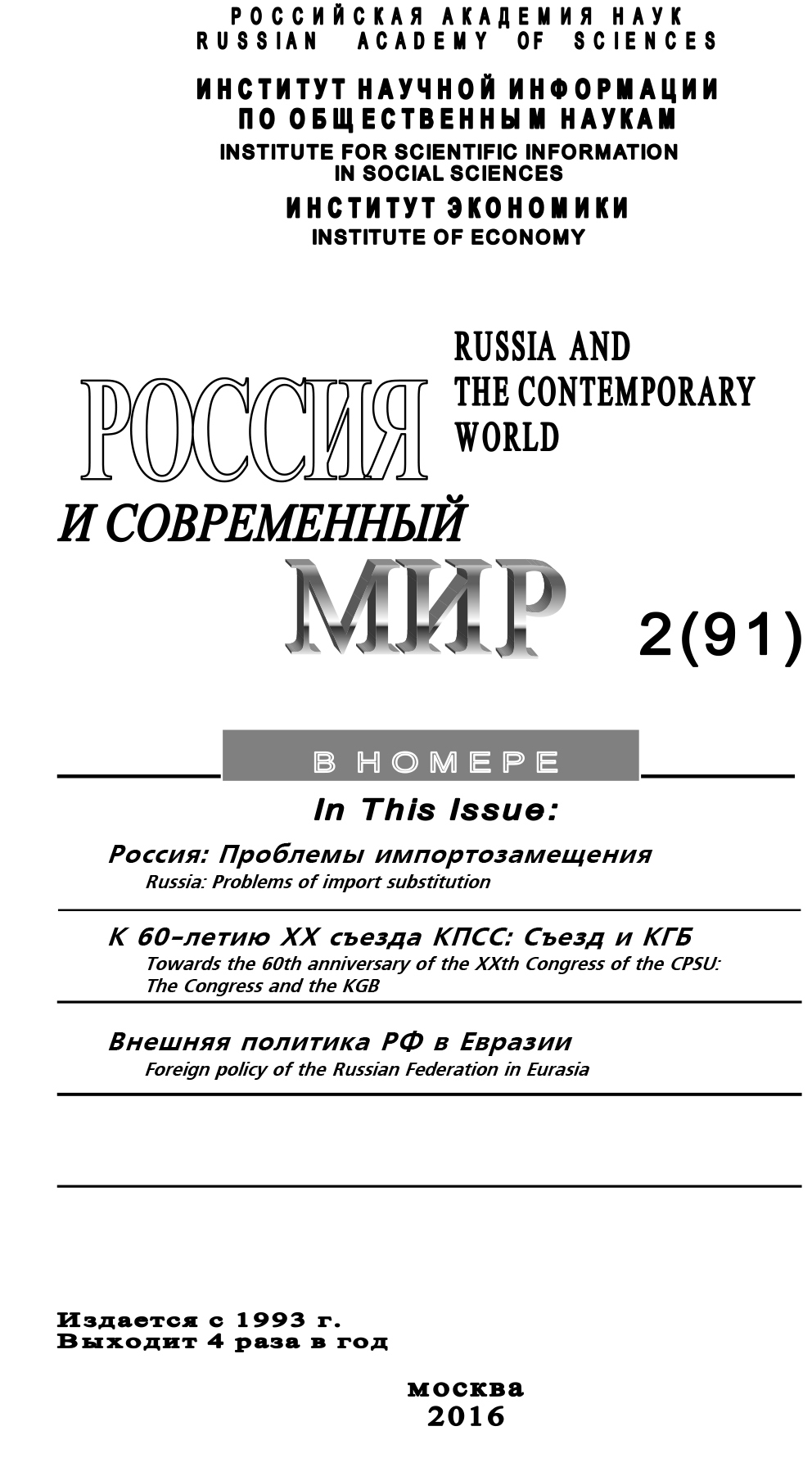 Россия и современный мир №2 / 2016