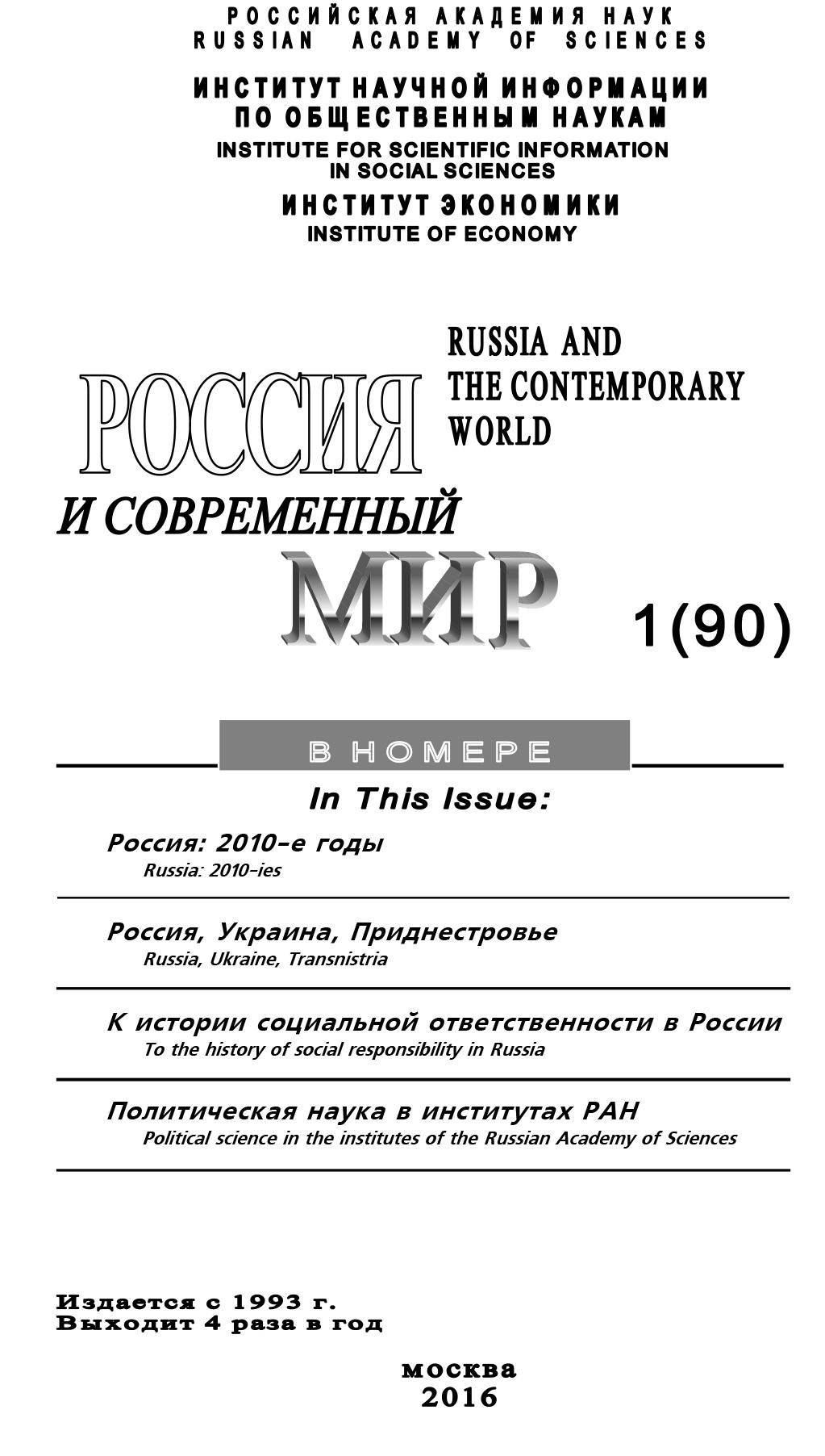 Россия и современный мир №1 / 2016