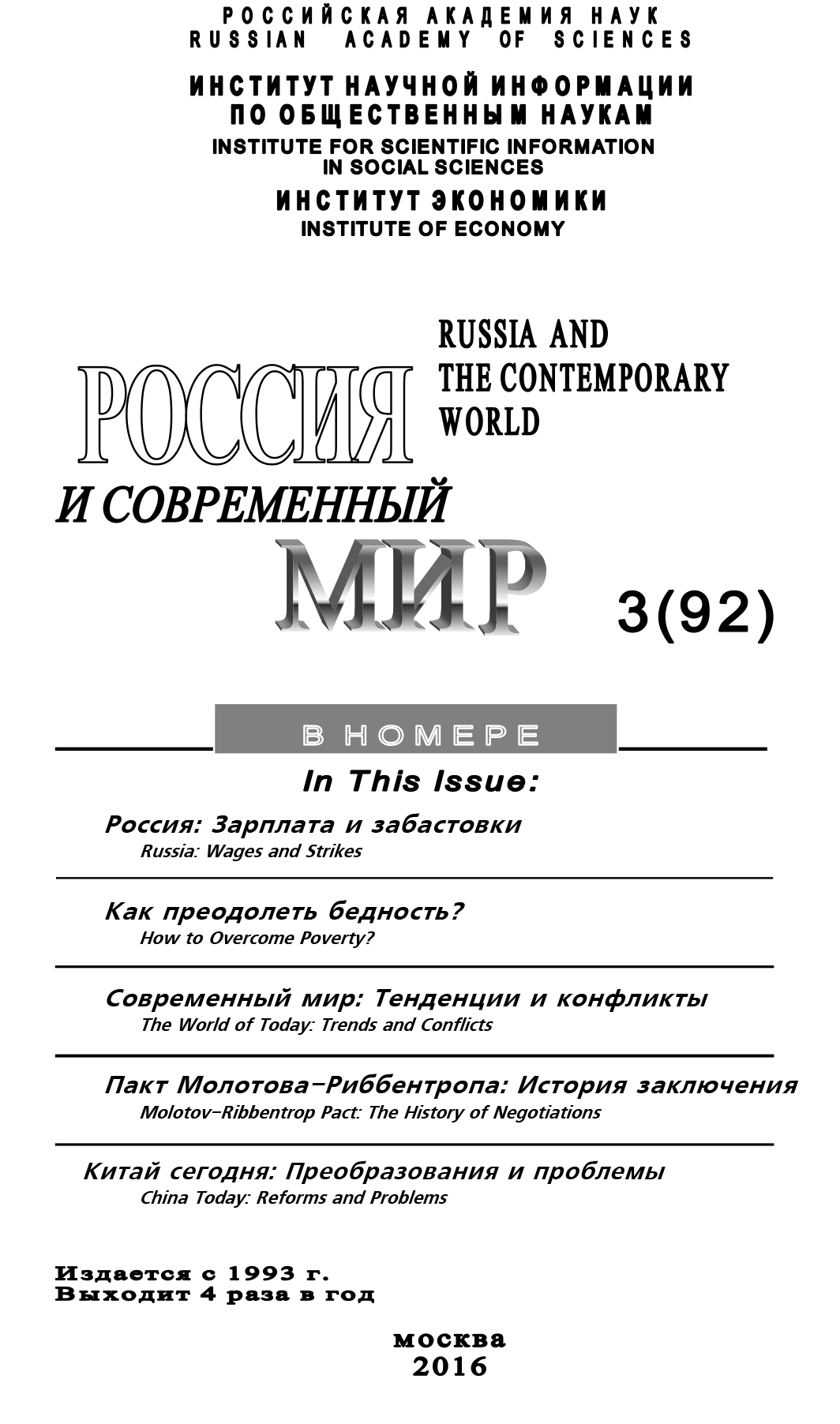 Россия и современный мир №3 / 2016