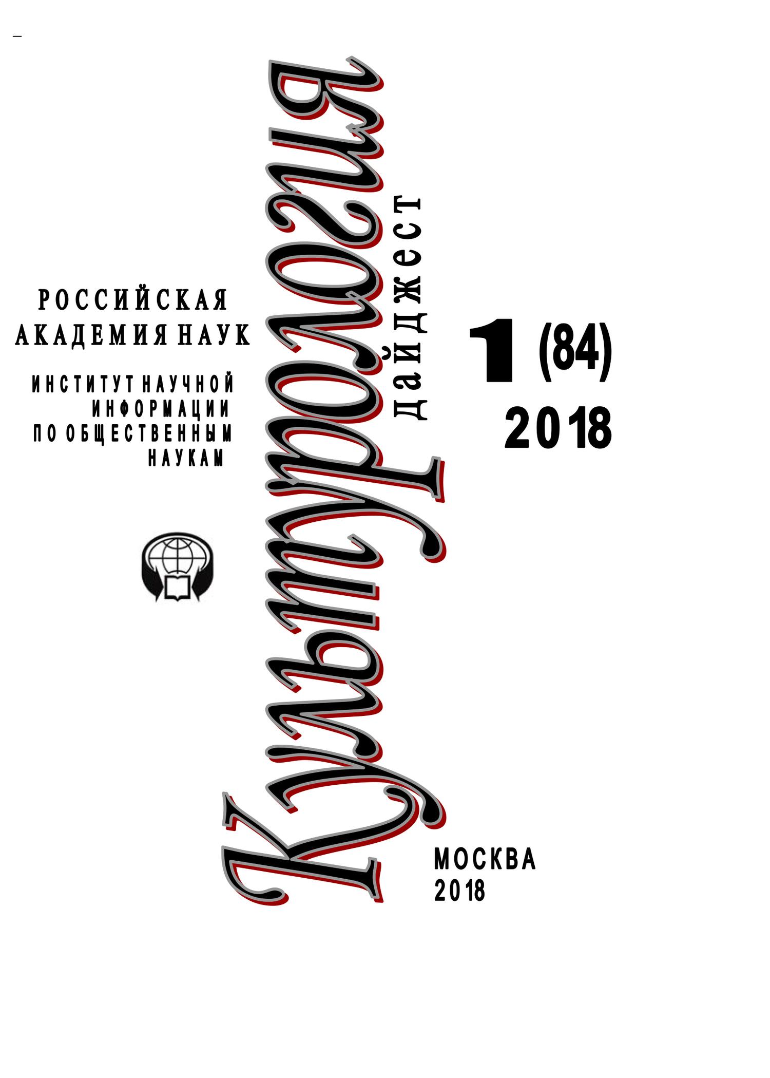 Ирина Галинская - Культурология. Дайджест №1 / 2018