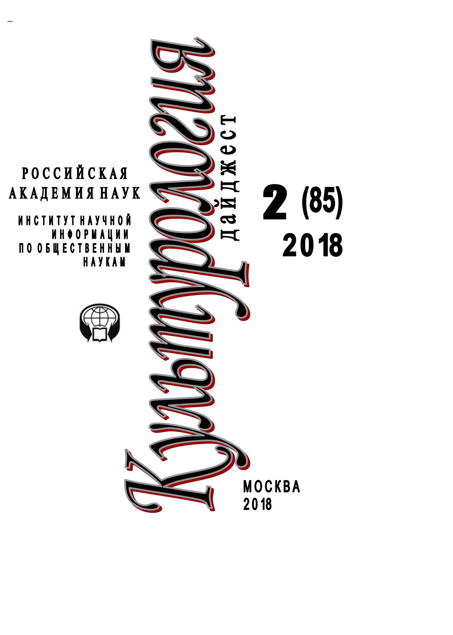 Ирина Галинская - Культурология. Дайджест №2 / 2018