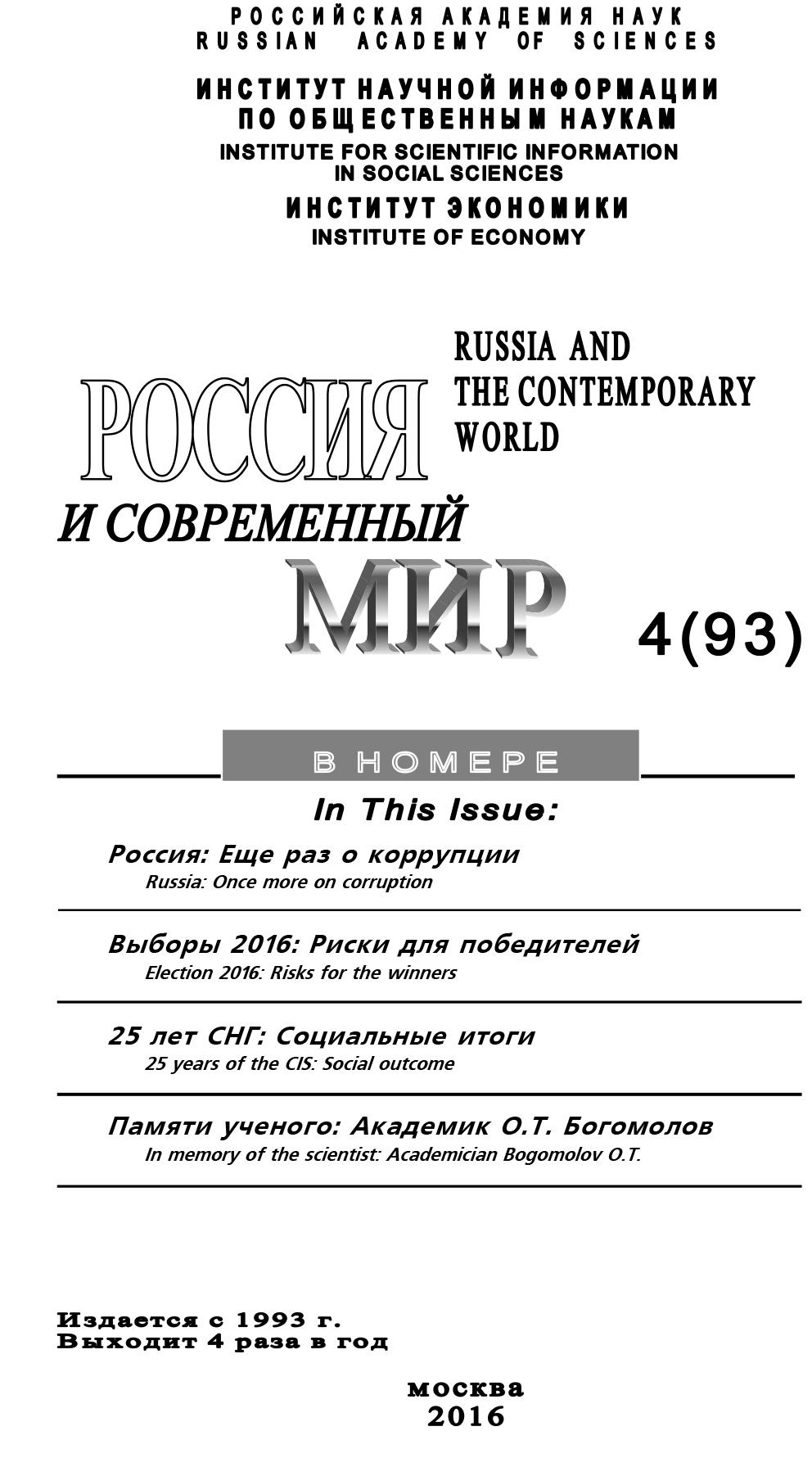 Россия и современный мир №4 / 2016