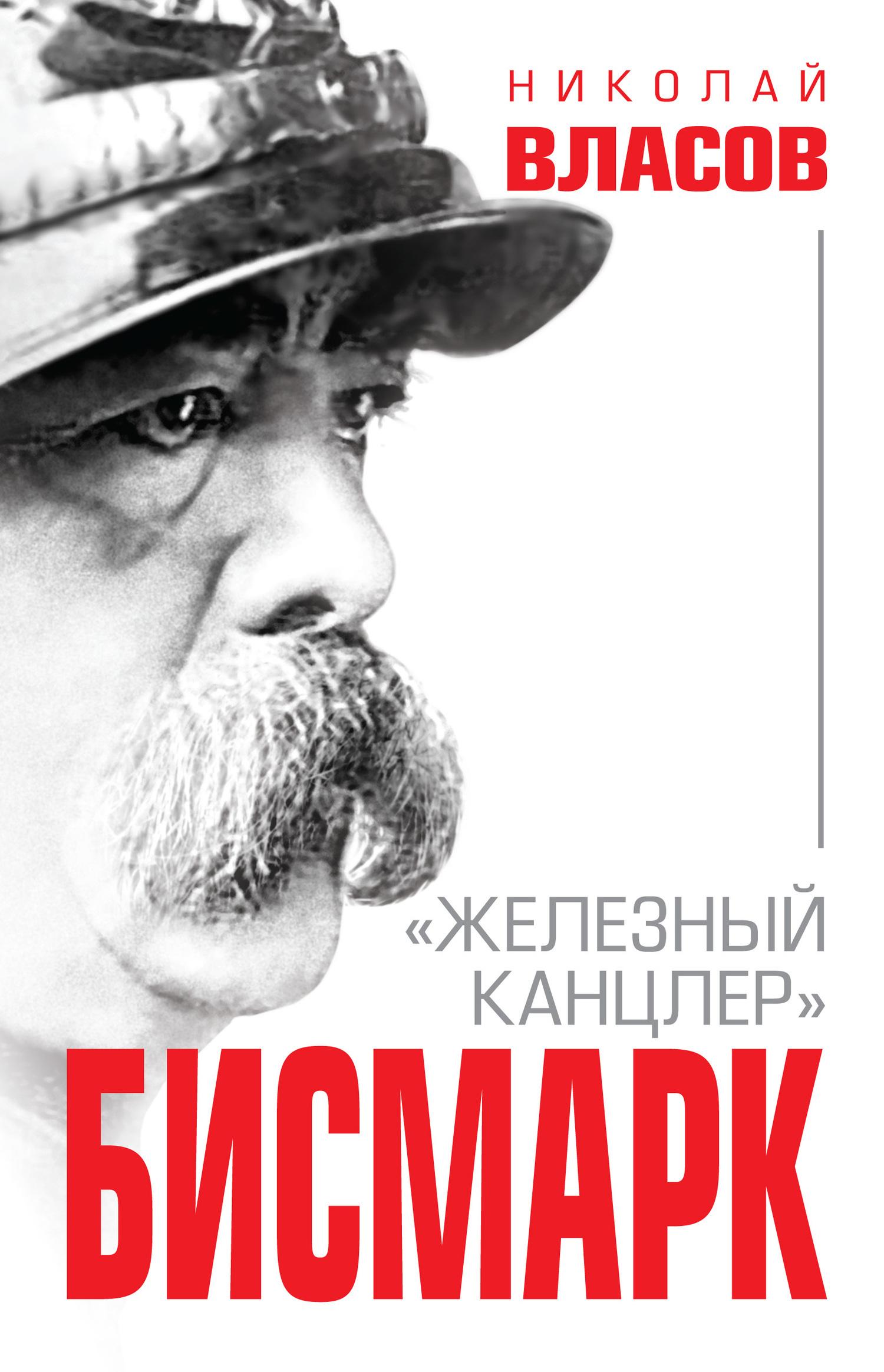 Николай Власов - Бисмарк. «Железный канцлер»