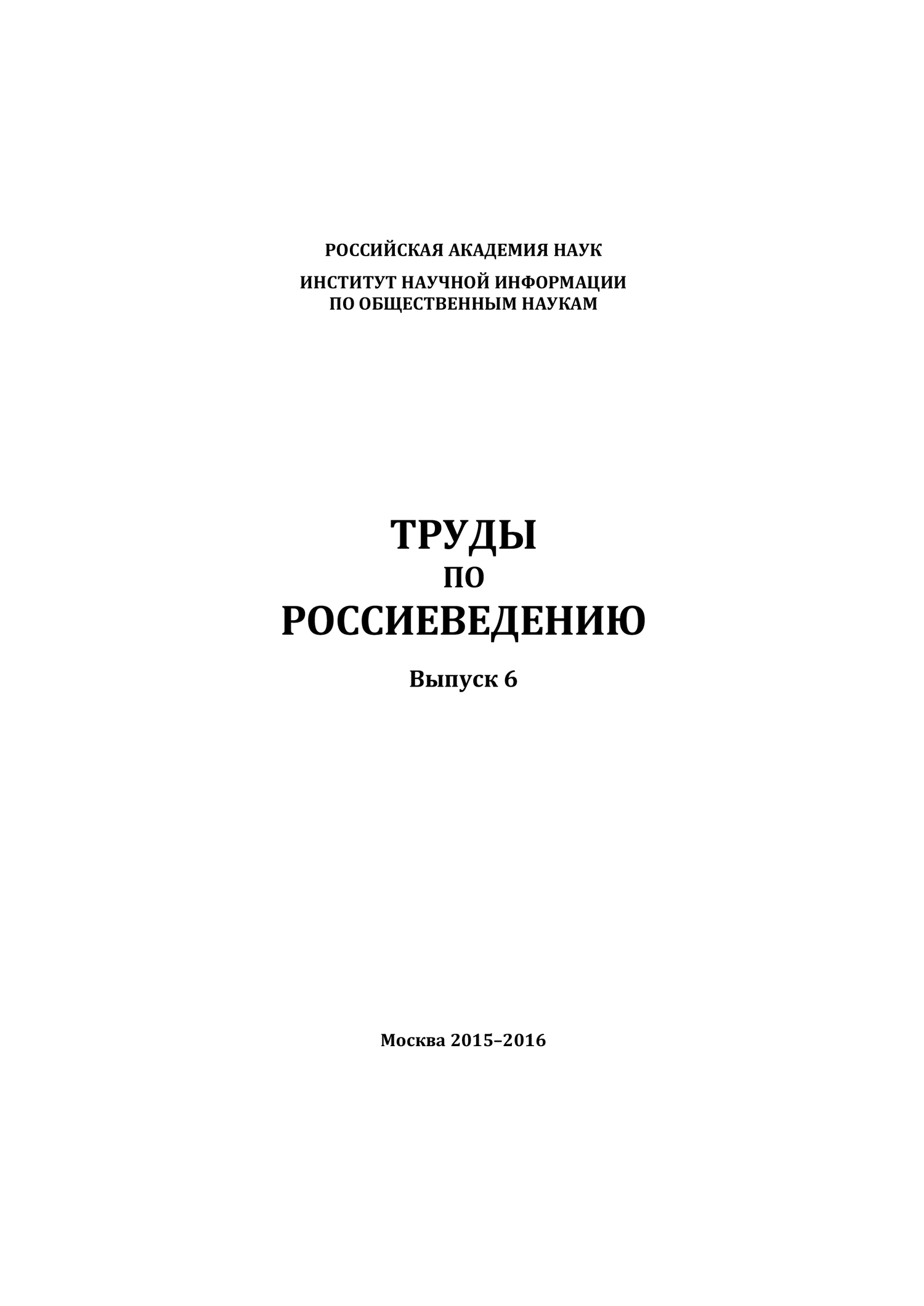 Коллектив авторов - Труды по россиеведению. Выпуск 6