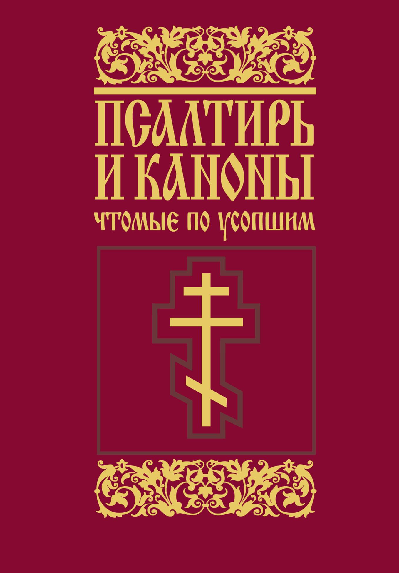 Сборник, Димитрий Николаев - Псалтирь и каноны, чтомые по усопшим