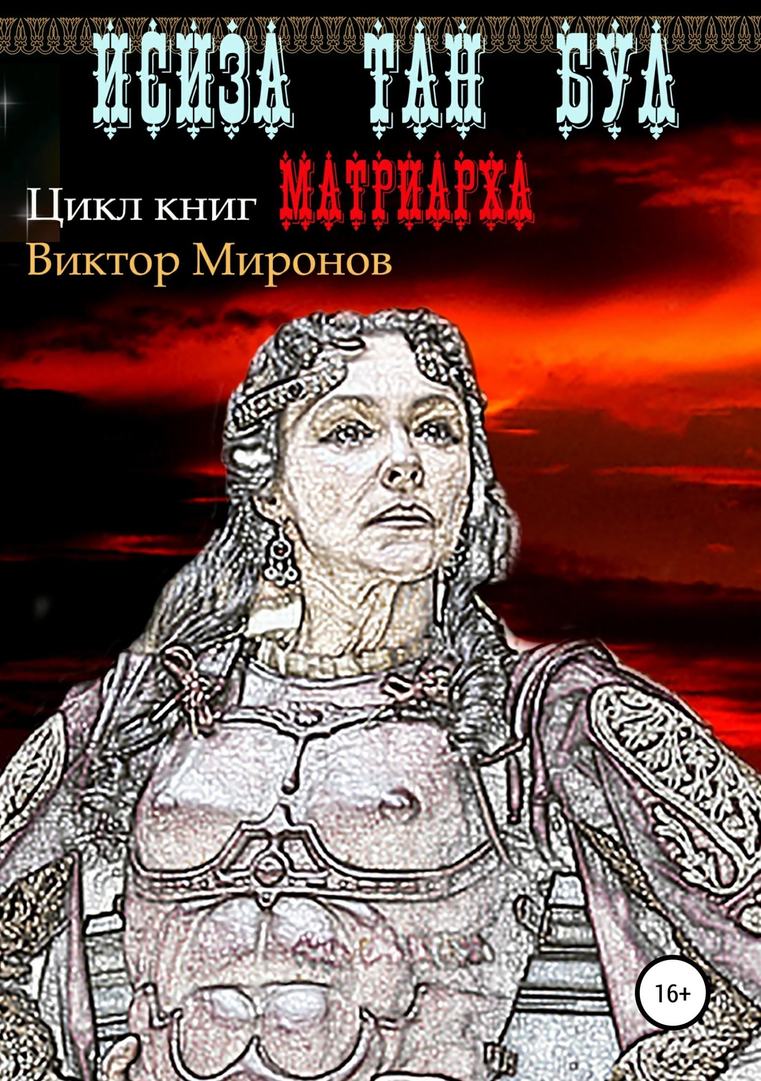 Виктор Миронов - Исиза Тан Бул