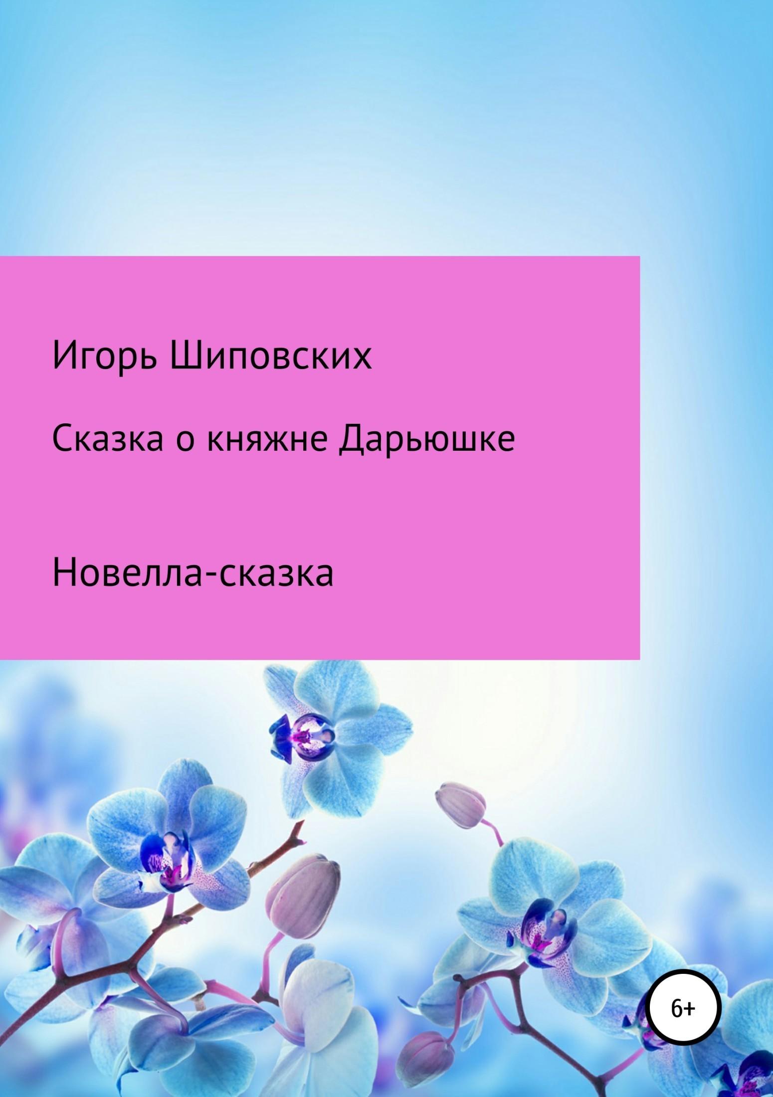 Игорь Шиповских - Сказка о княжне Дарьюшке