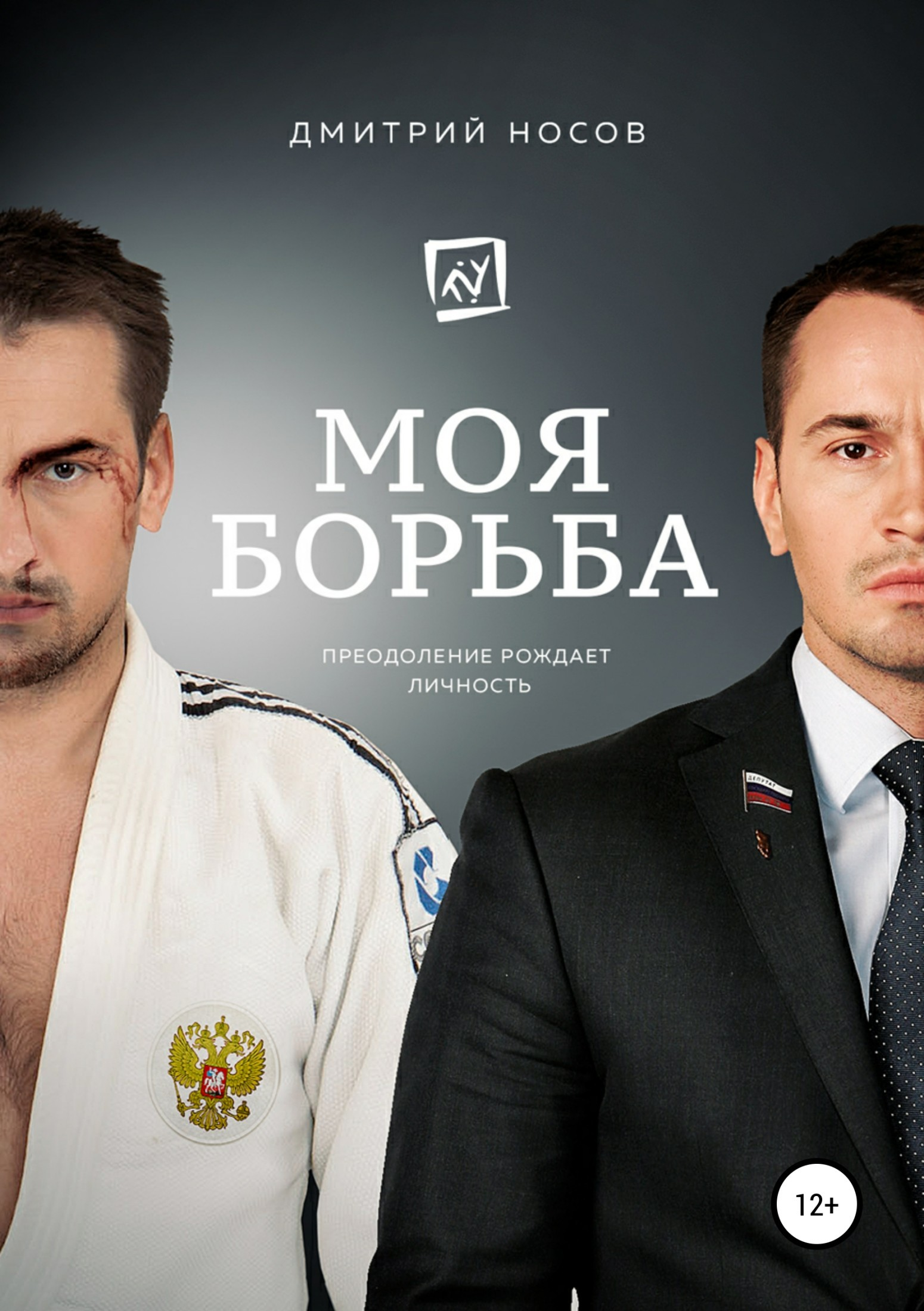 Дмитрий Носов - Моя Борьба