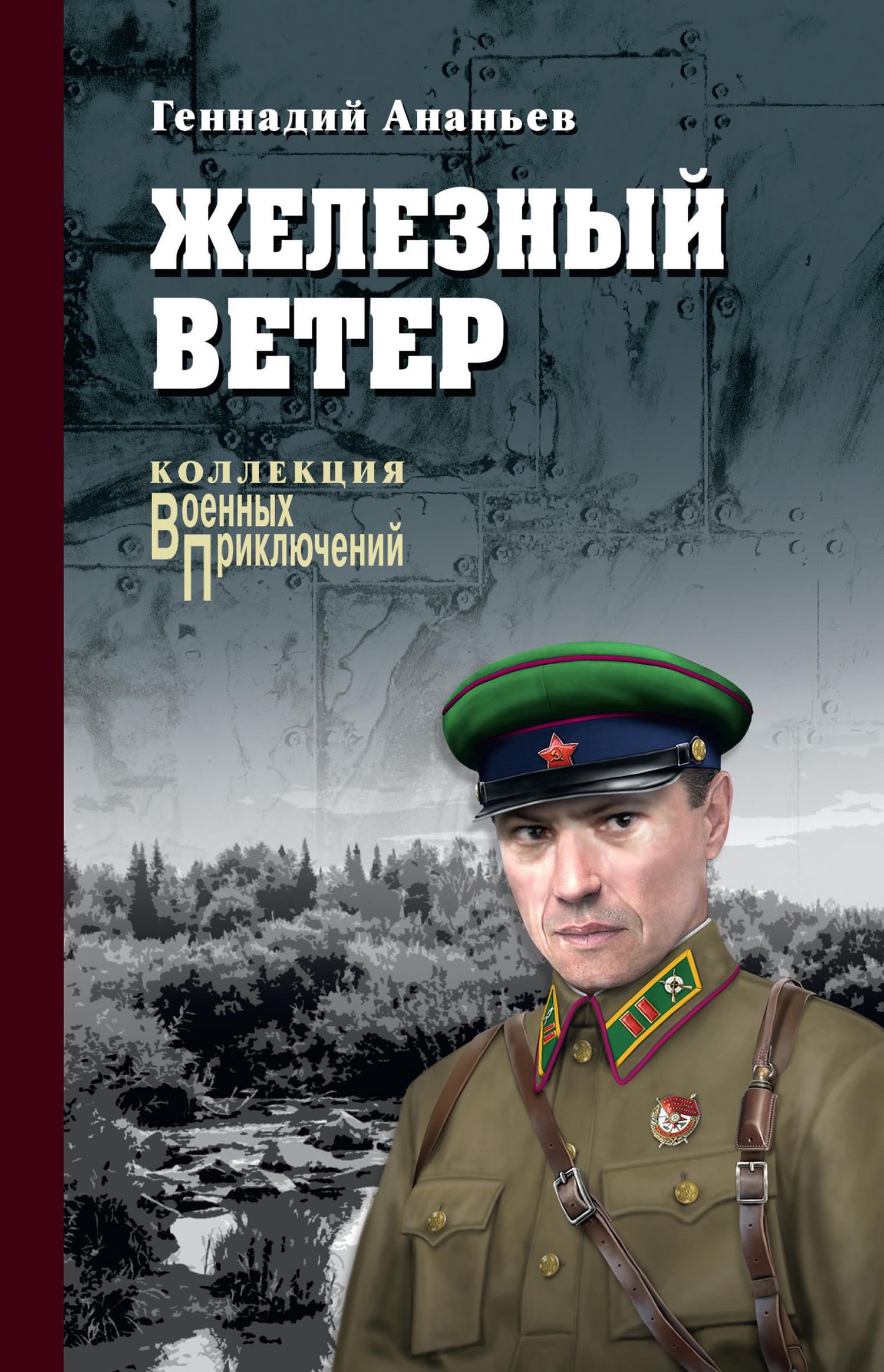 Геннадий Ананьев - Железный ветер