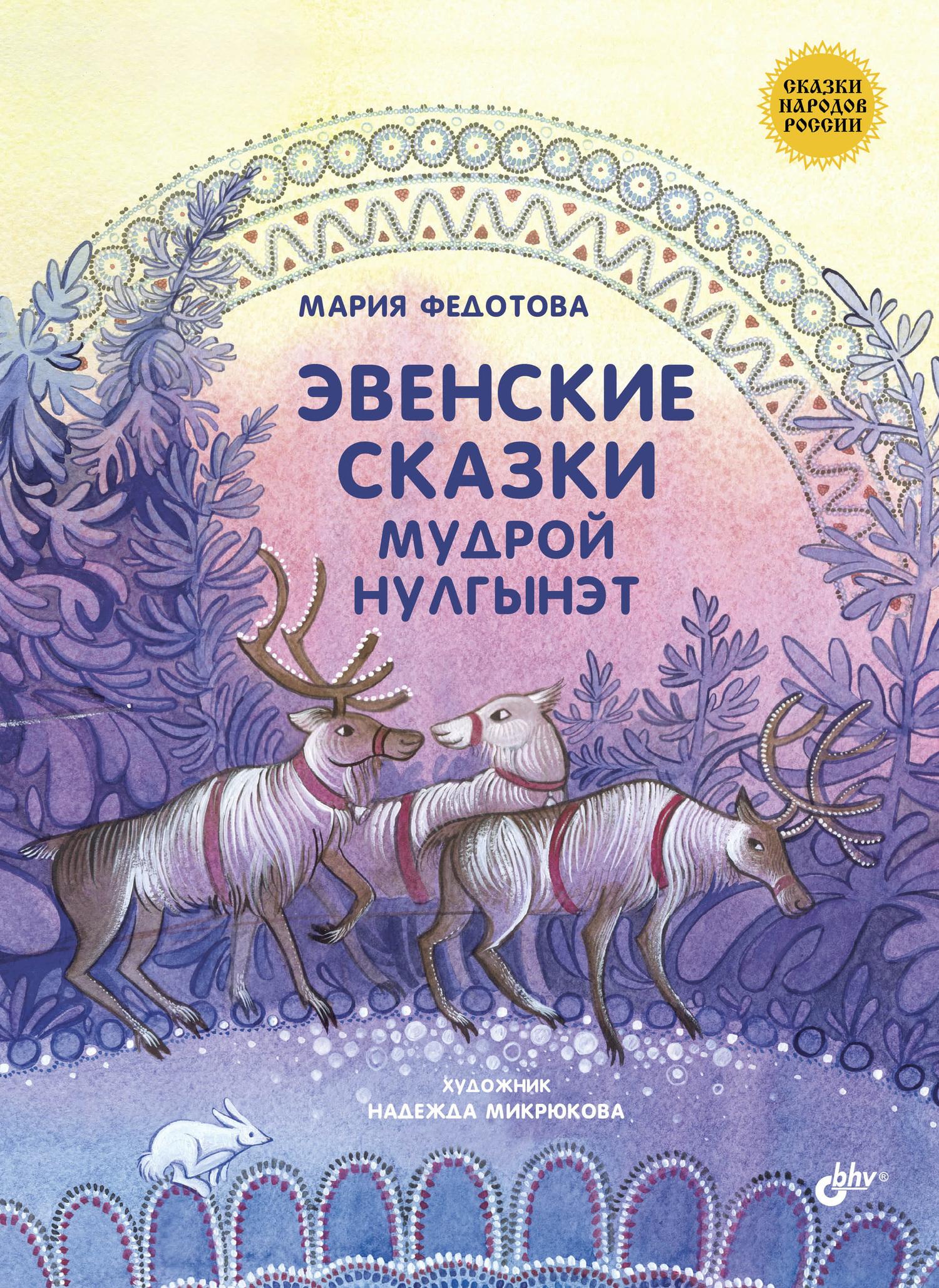Мария Федотова - Эвенские сказки мудрой Нулгынэт
