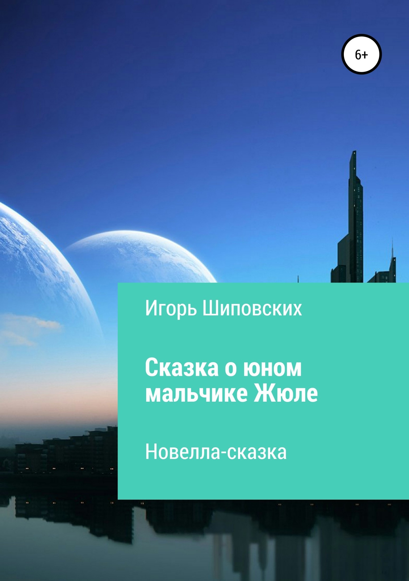 Игорь Шиповских - Сказка о юном мальчике Жюле