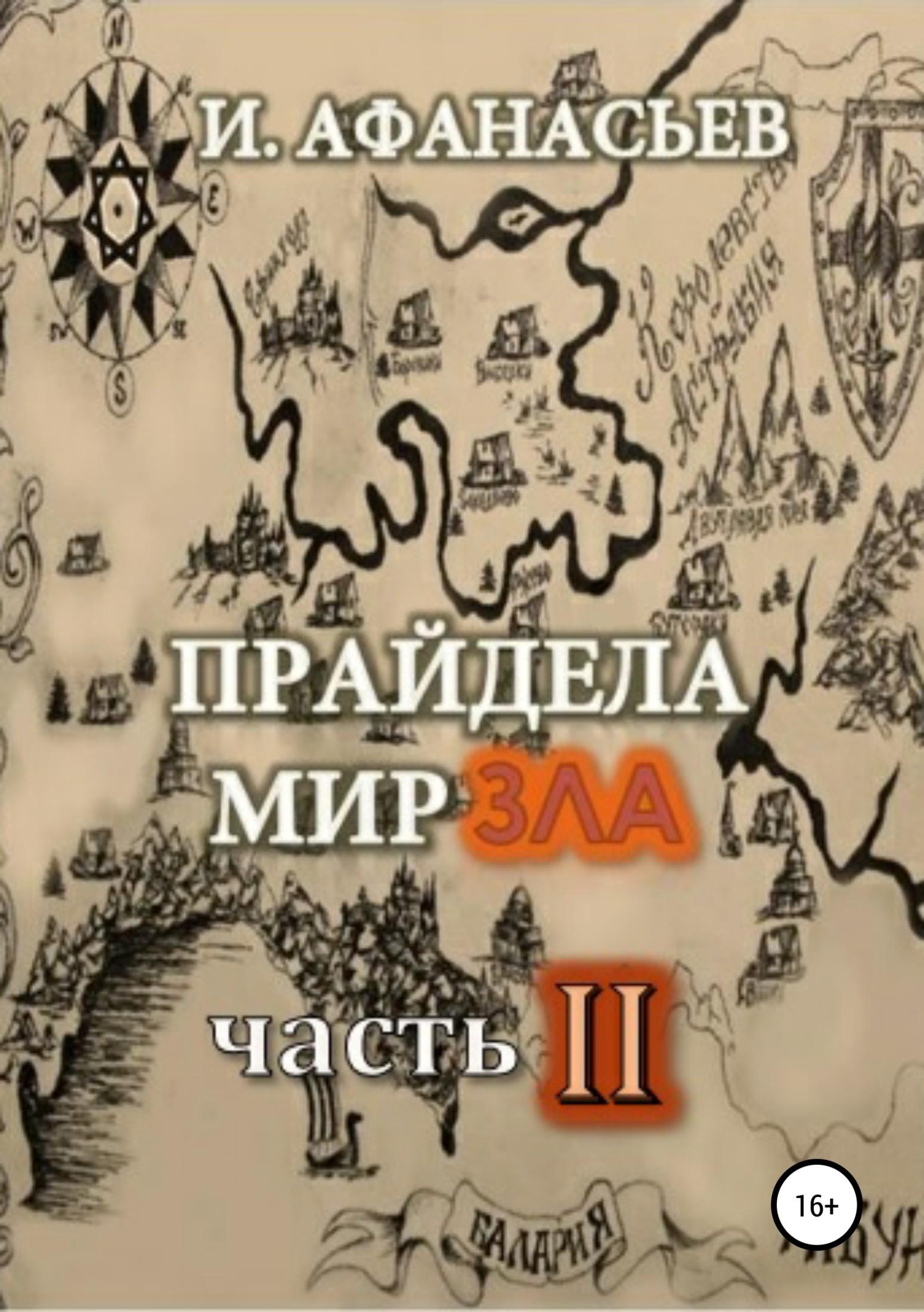 Игорь Афанасьев - Прайдела мир зла. Часть-2