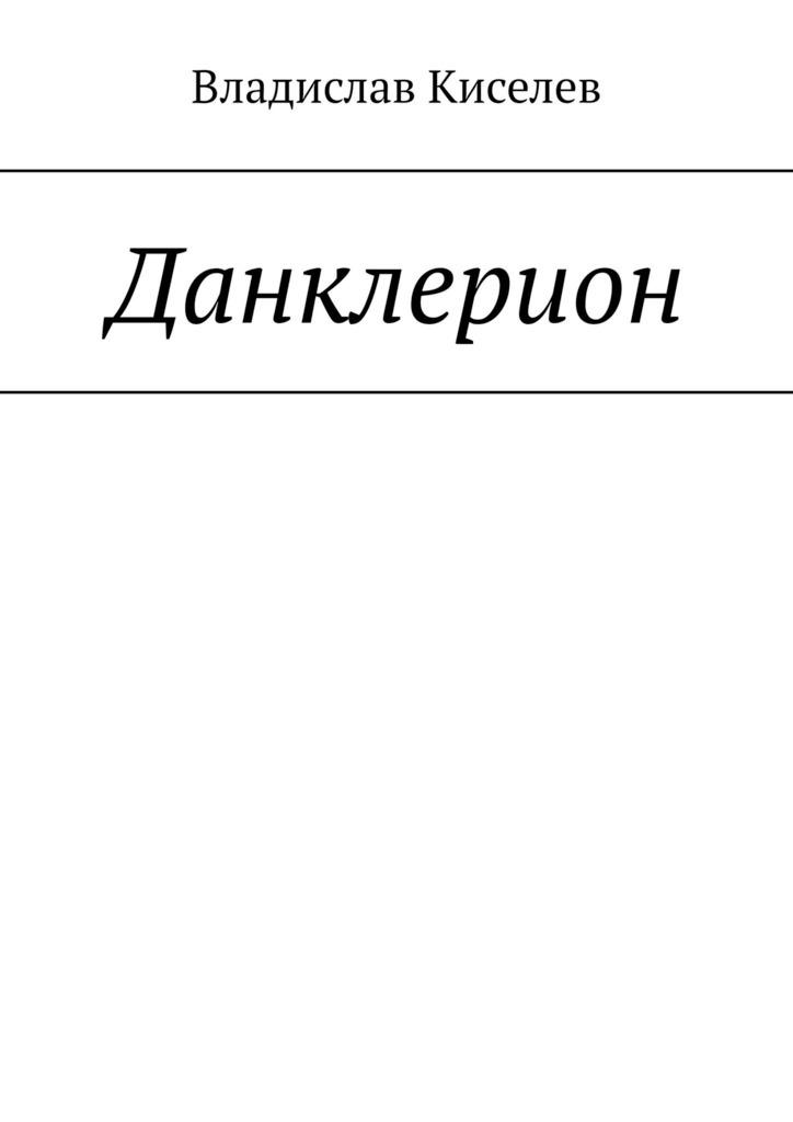 Владислав Киселев - Данклерион
