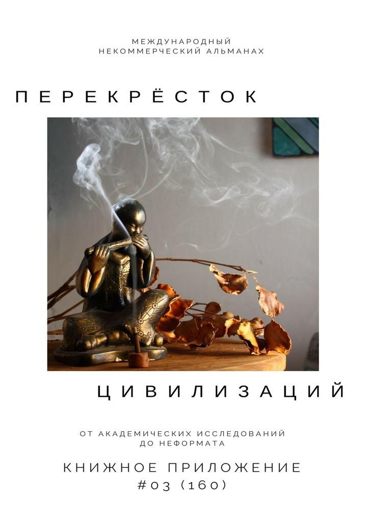 Ильяс Мукашов - Перекрёсток цивилизаций. Книжное приложение #03 (160)