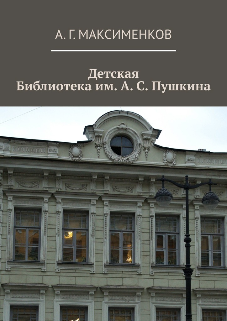 А. Максименков - Детская библиотека им.А.С. Пушкина