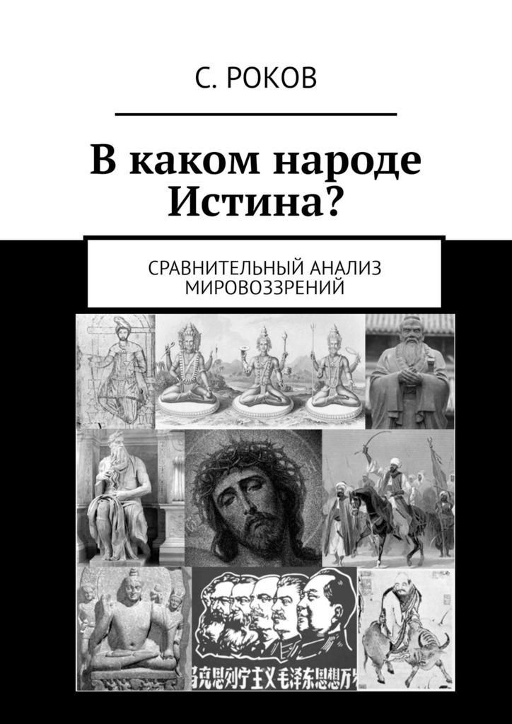 С. Роков - Вкаком народеИстина? Сравнительный анализ мировоззрений