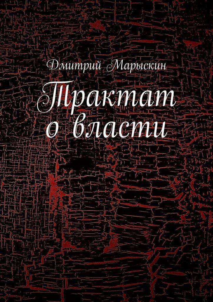 Дмитрий Марыскин - Трактат овласти