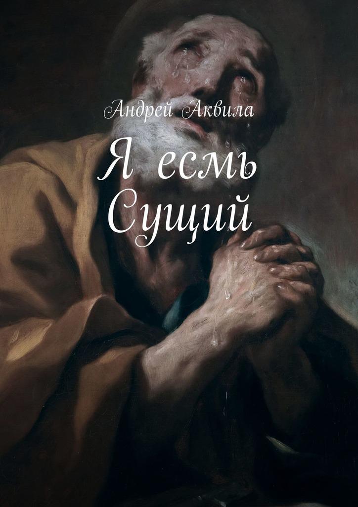 Андрей Аквила - Я есмь Сущий