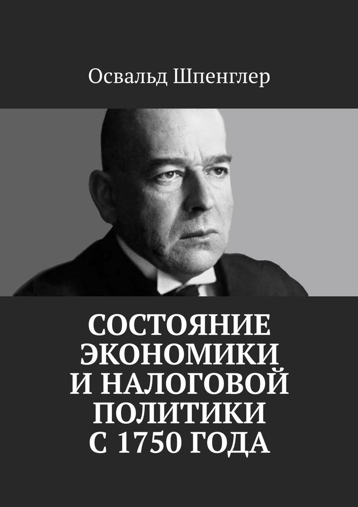 Освальд Шпенглер - Состояние экономики и налоговой политики с 1750 года