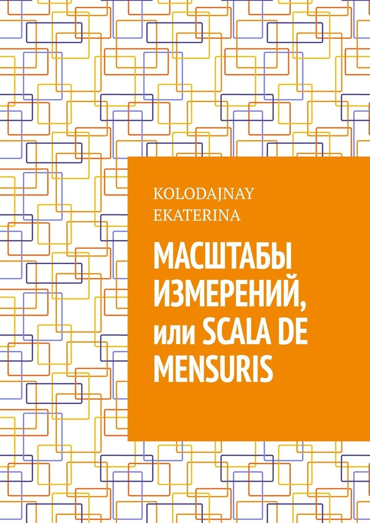Масштабы измерений, или Scala de mensuris