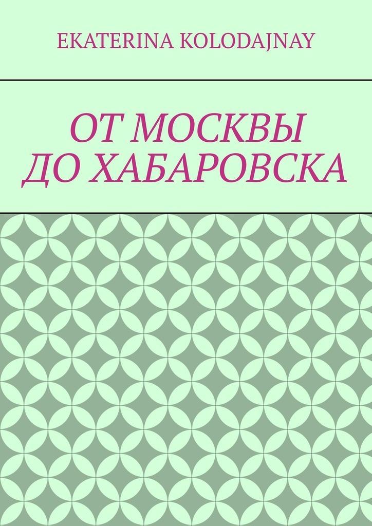 Ekaterina Kolodajnay - ОтМосквы доХабаровска
