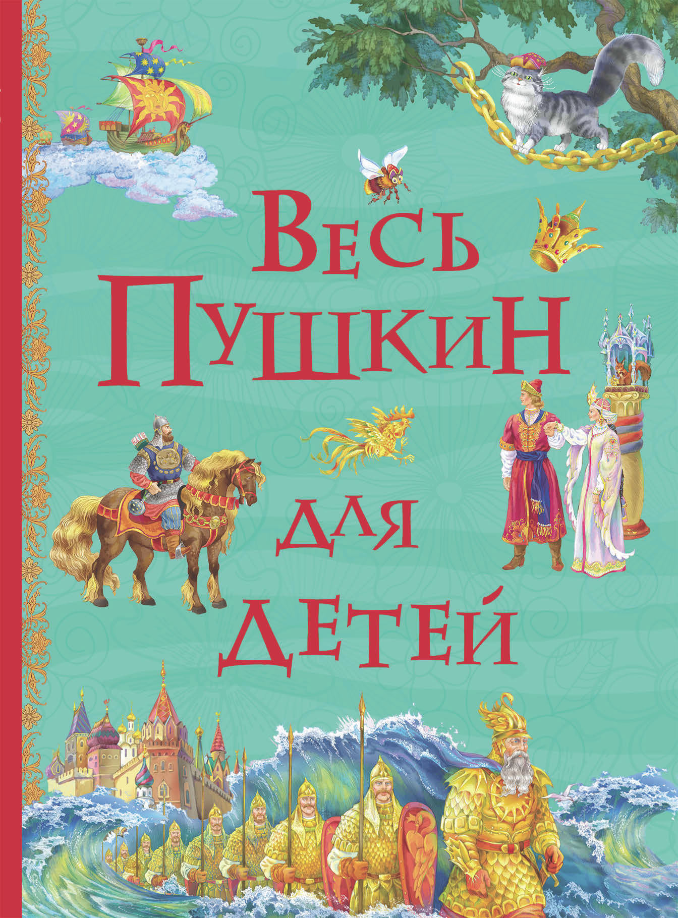 Александр Пушкин - Весь Пушкин для детей (сборник)