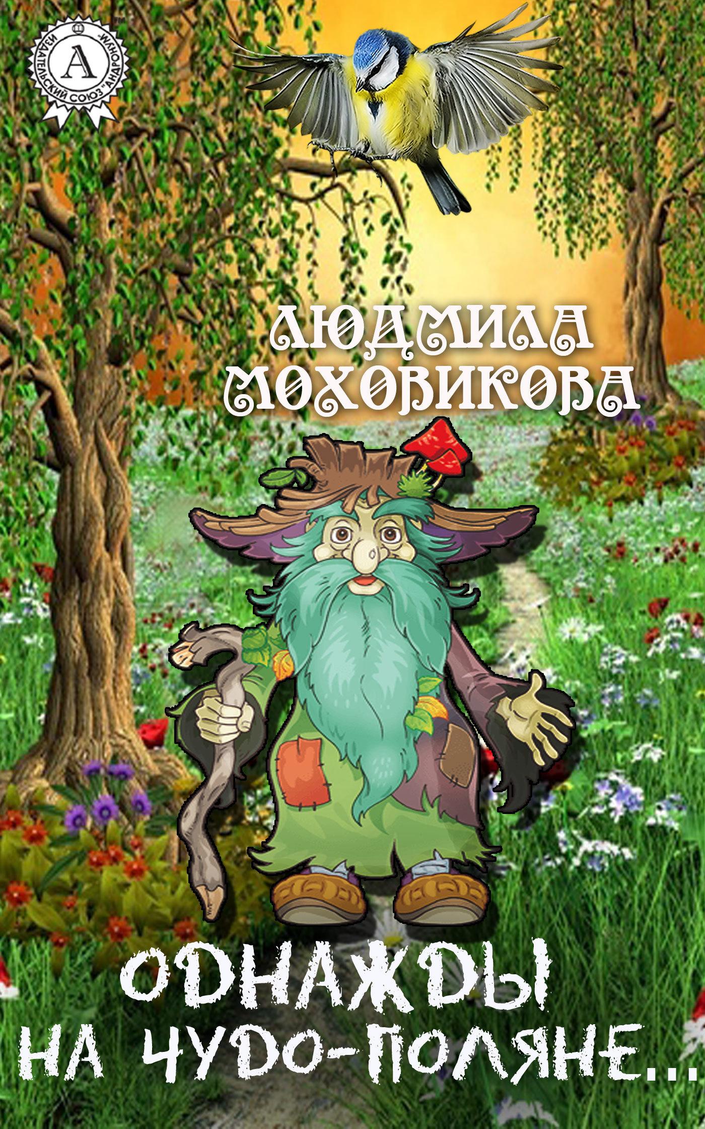 Людмила Моховикова - Однажды на чудо-поляне…