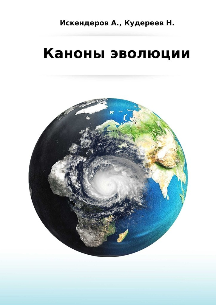 Нурсерик Кудереев, Аскар Искендеров - Каноны эволюции