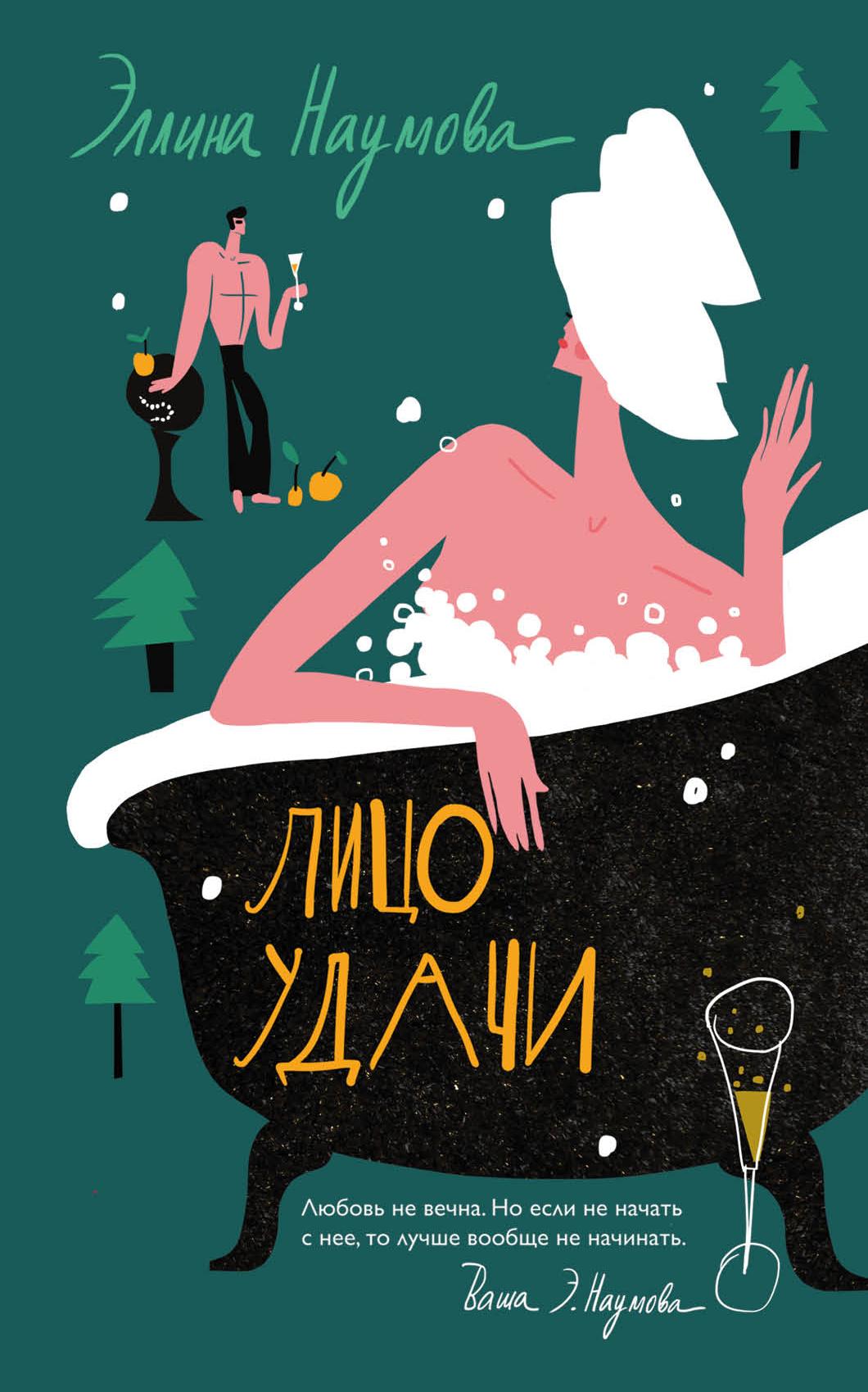 Эллина Наумова - Лицо удачи