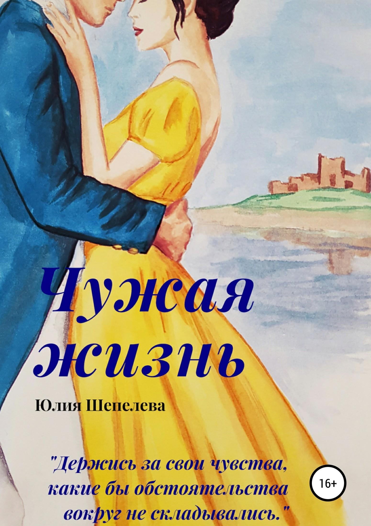 Юлия Шепелева - Чужая жизнь