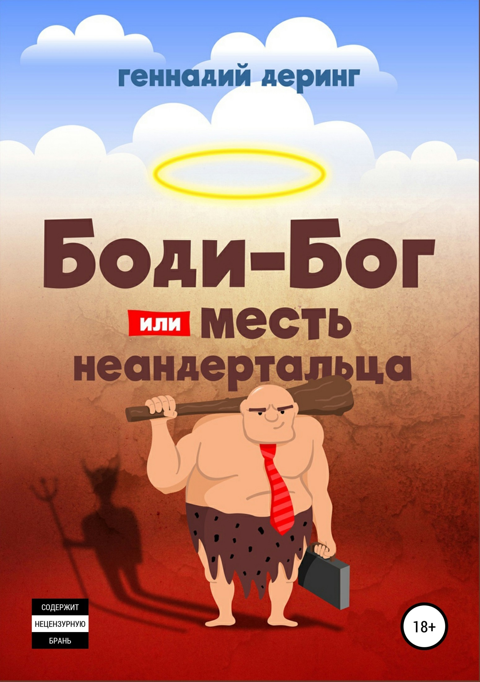 Геннадий Деринг - Body-Бог, или Месть неандертальца