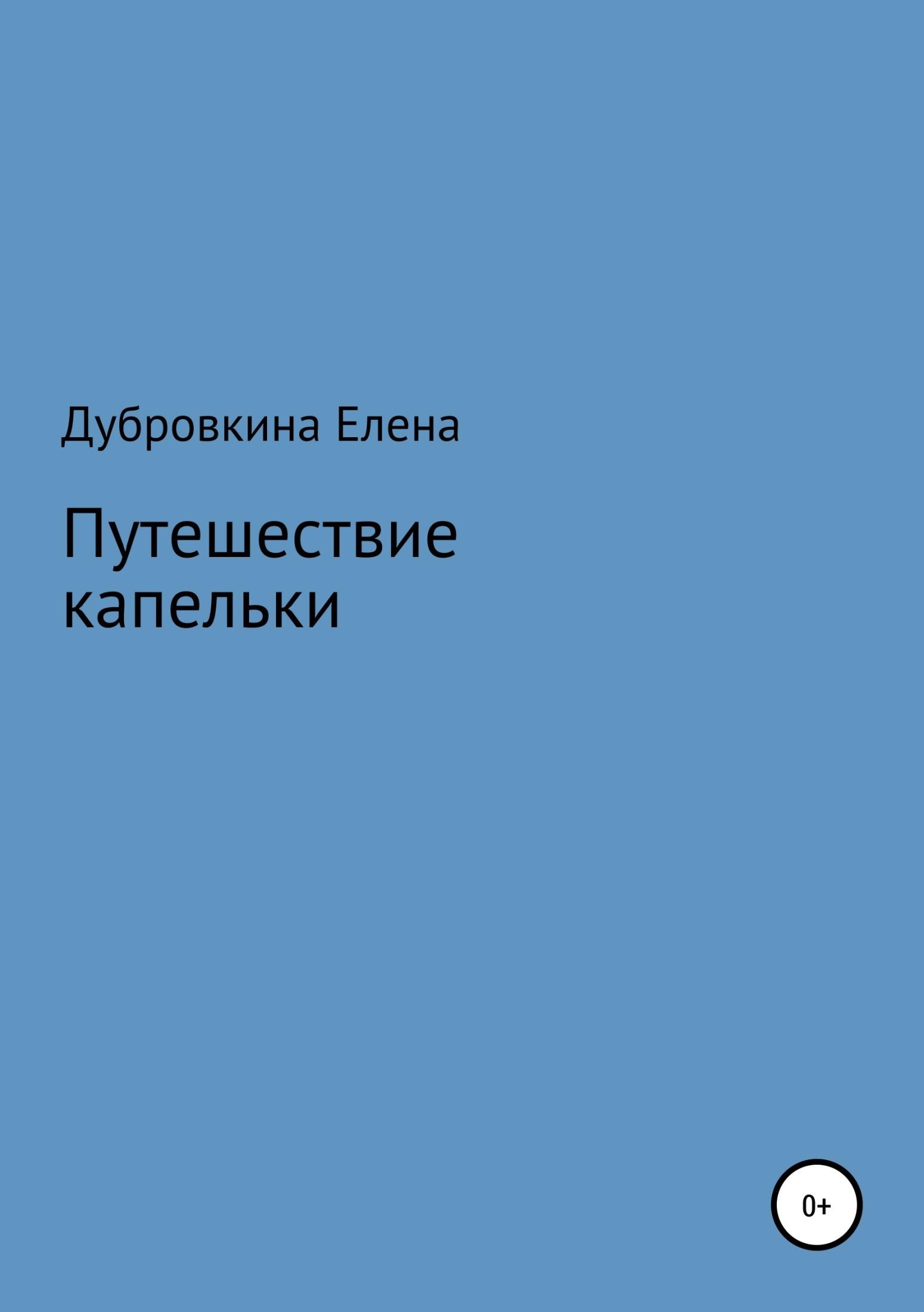 Елена Дубровкина - Путешествие капельки