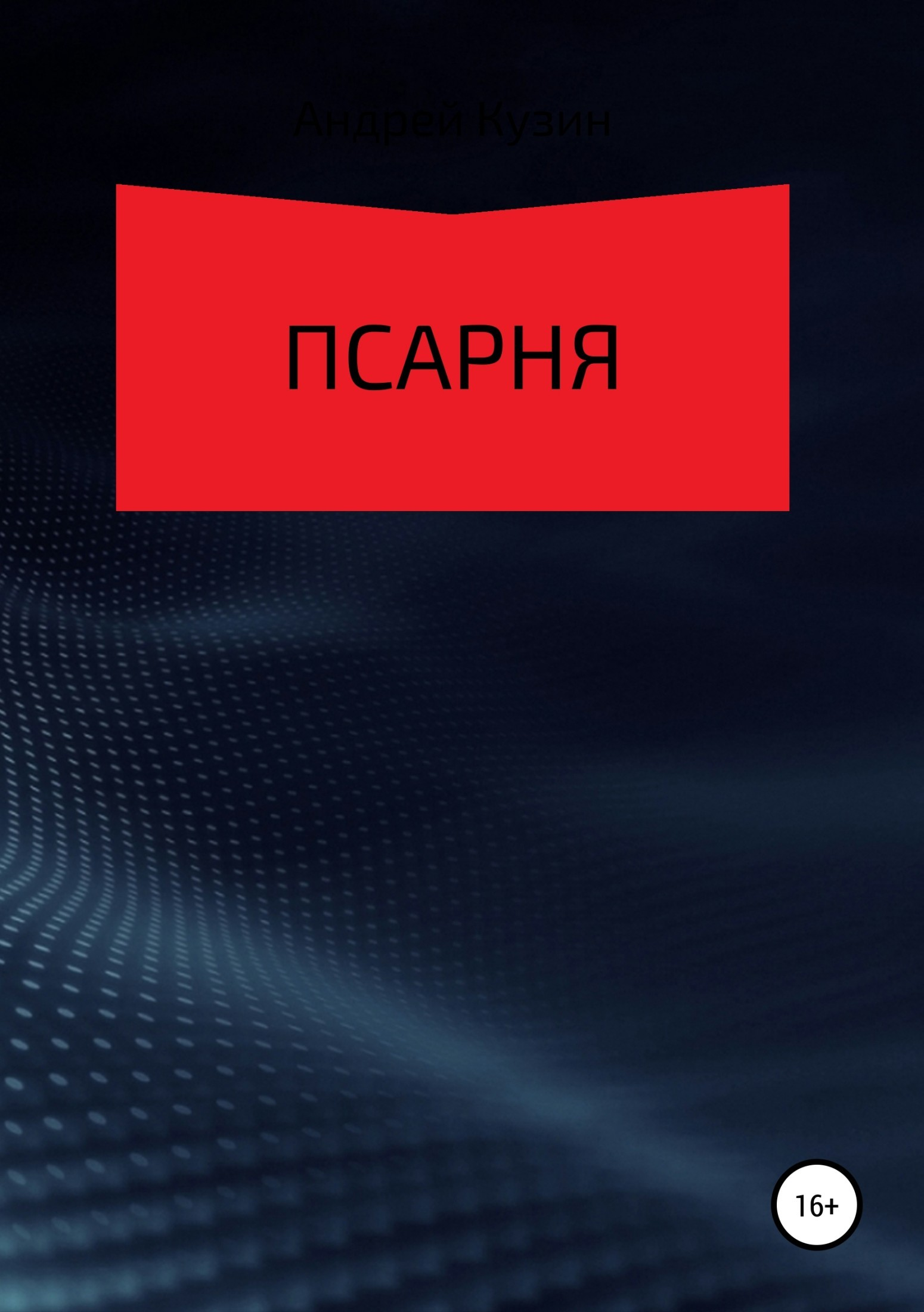 Андрей Кузин - Псарня