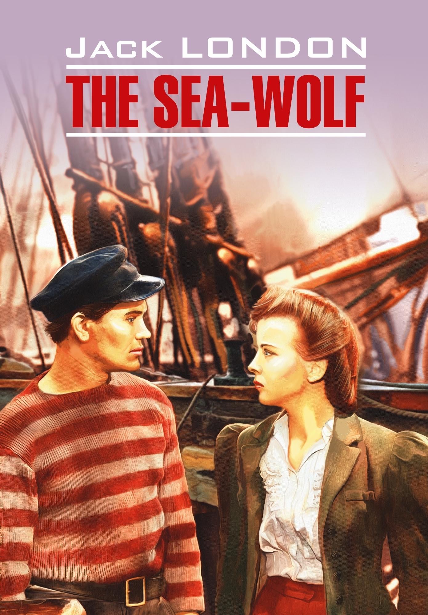 The Sea Wolf / Морской волк. Книга для чтения на английском языке