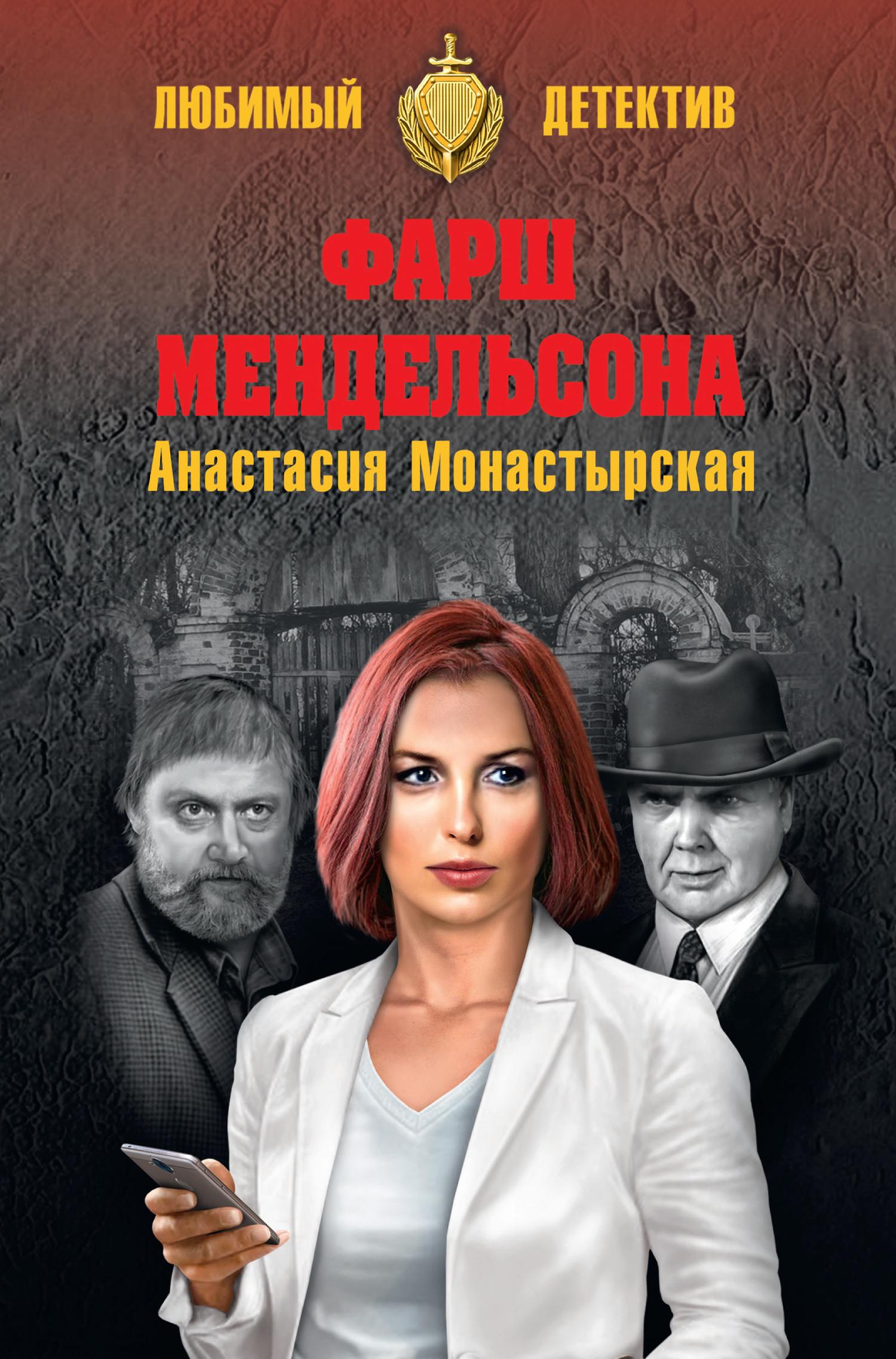 Анастасия Монастырская - Фарш Мендельсона