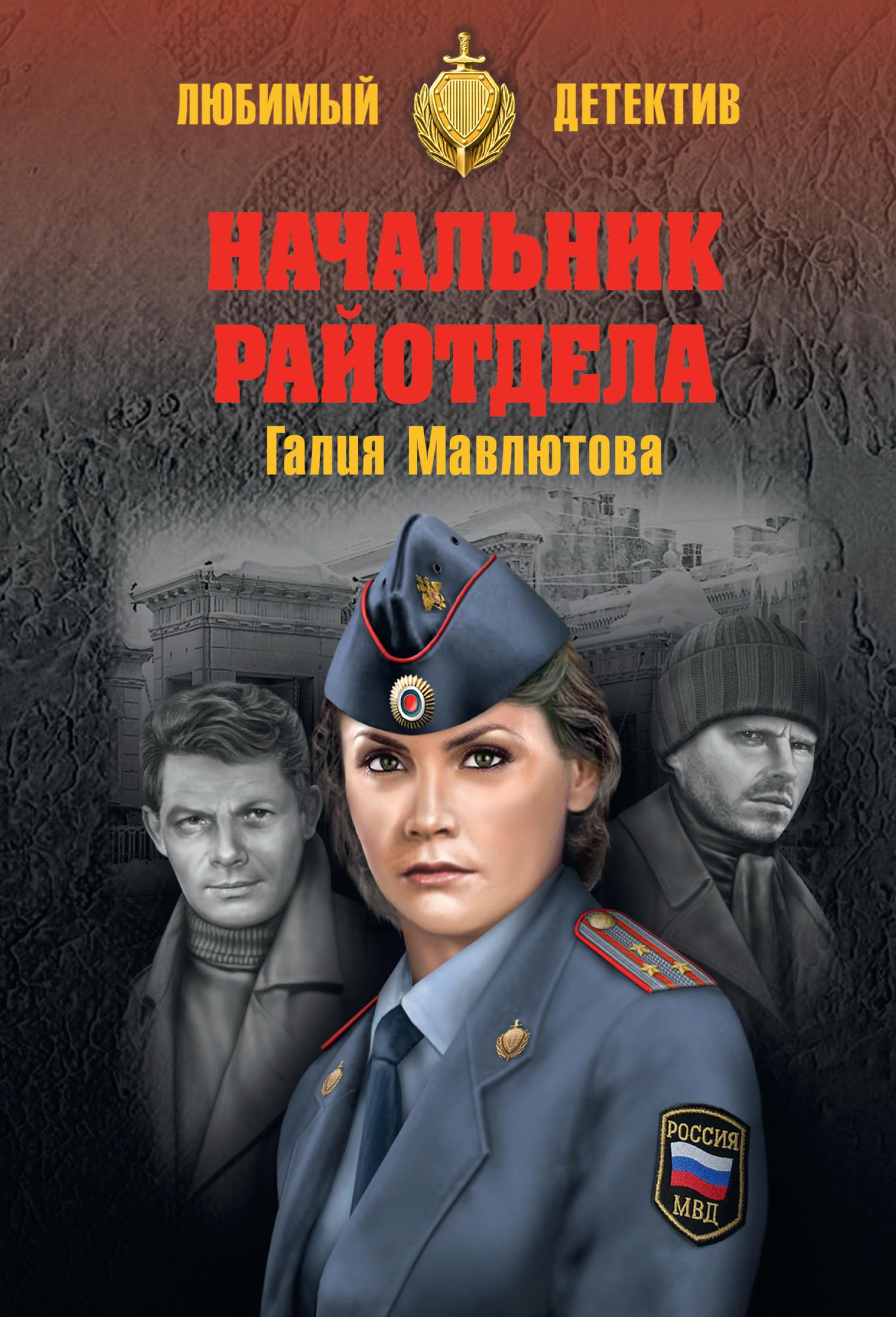 Галия Мавлютова - Начальник райотдела