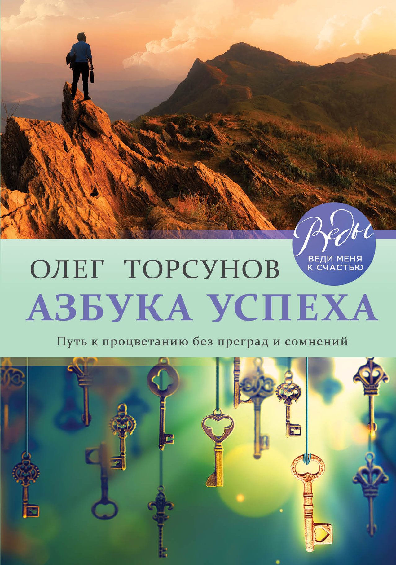 Олег Торсунов - Азбука успеха. Путь к процветанию без преград и сомнений