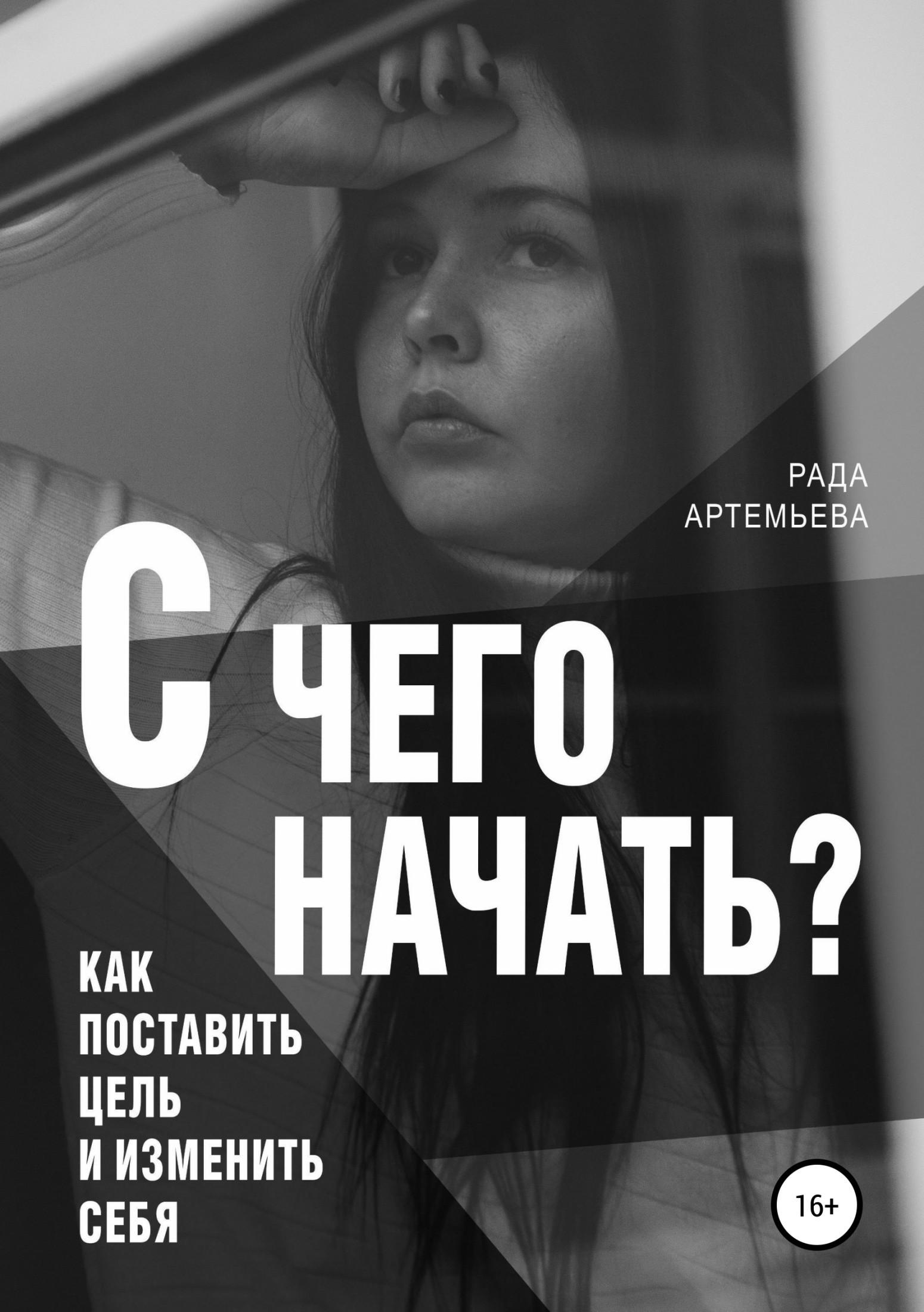 Рада Артемьева - С чего начать?