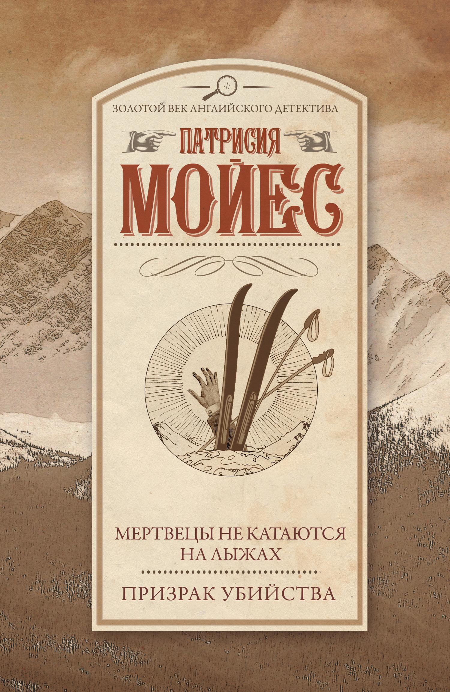Патриция Мойес - Мертвецы не катаются на лыжах. Призрак убийства (сборник)