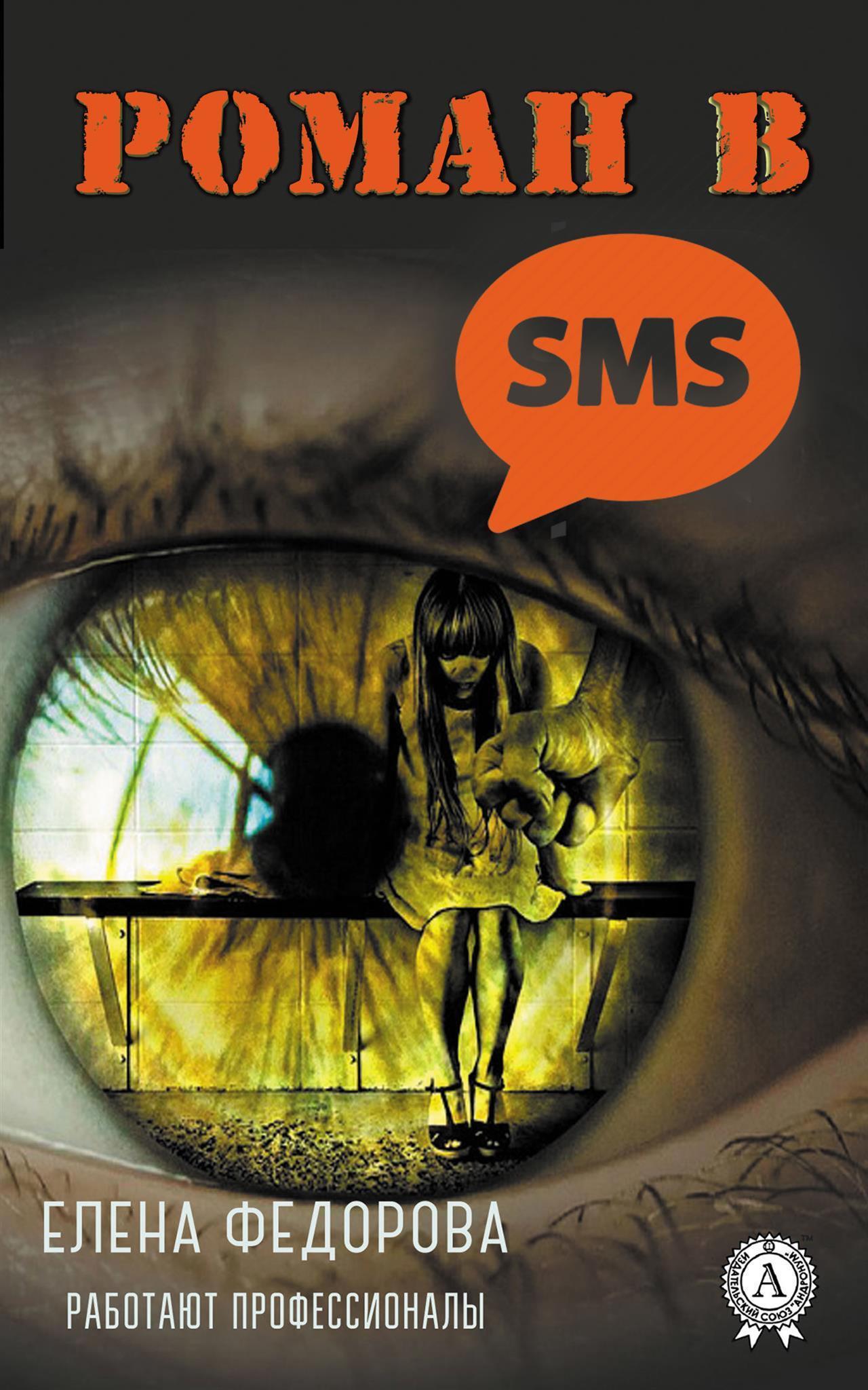 Елена Федорова - Роман в SMS