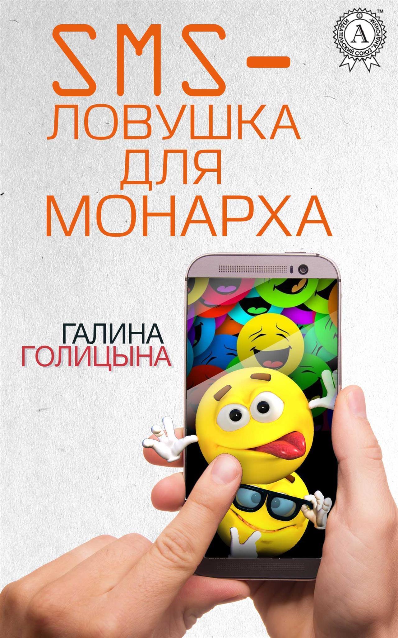 Галина Голицына - SMS-ловушка для монарха