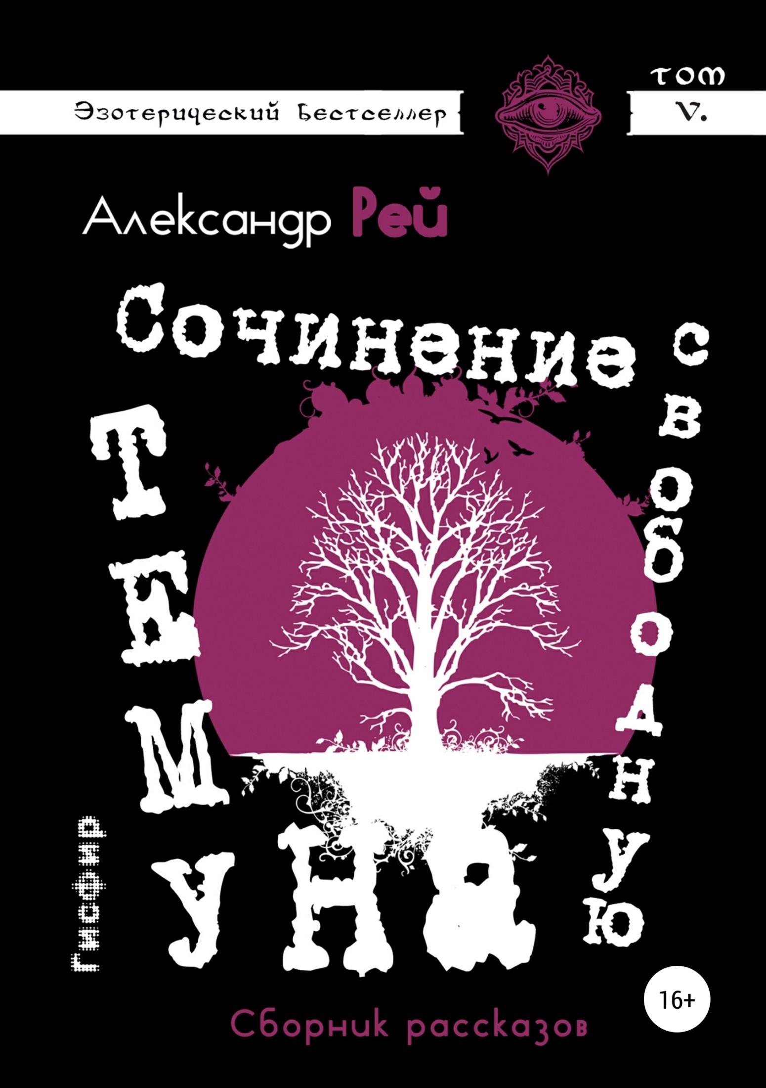 Александр Рей - Сочинение на свободную тему. Сборник рассказов